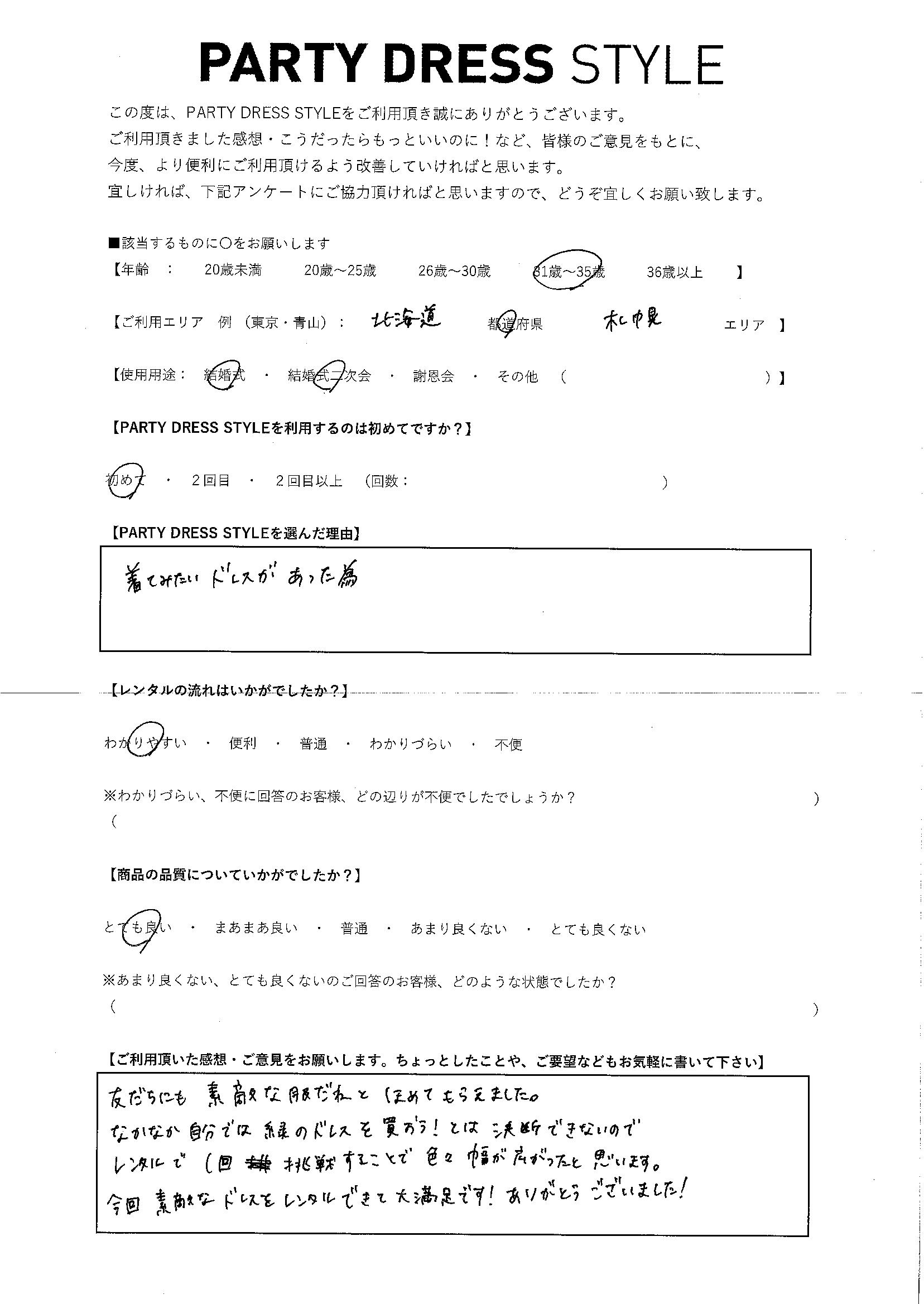 8/17結婚式・二次会 北海道・札幌エリア