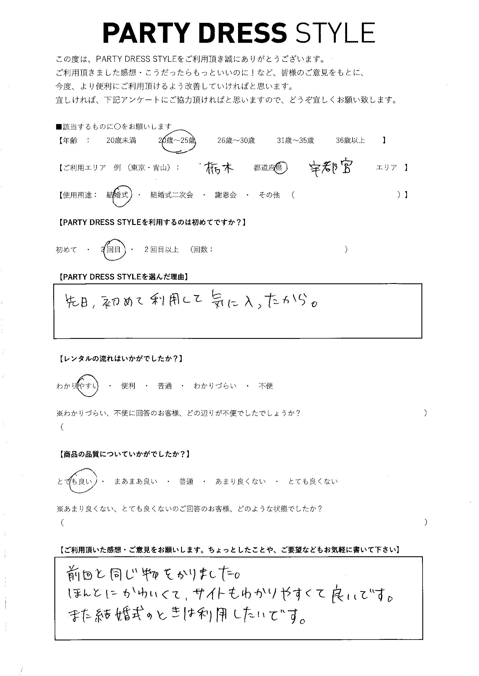 9/2結婚式 栃木県・宇都宮エリア