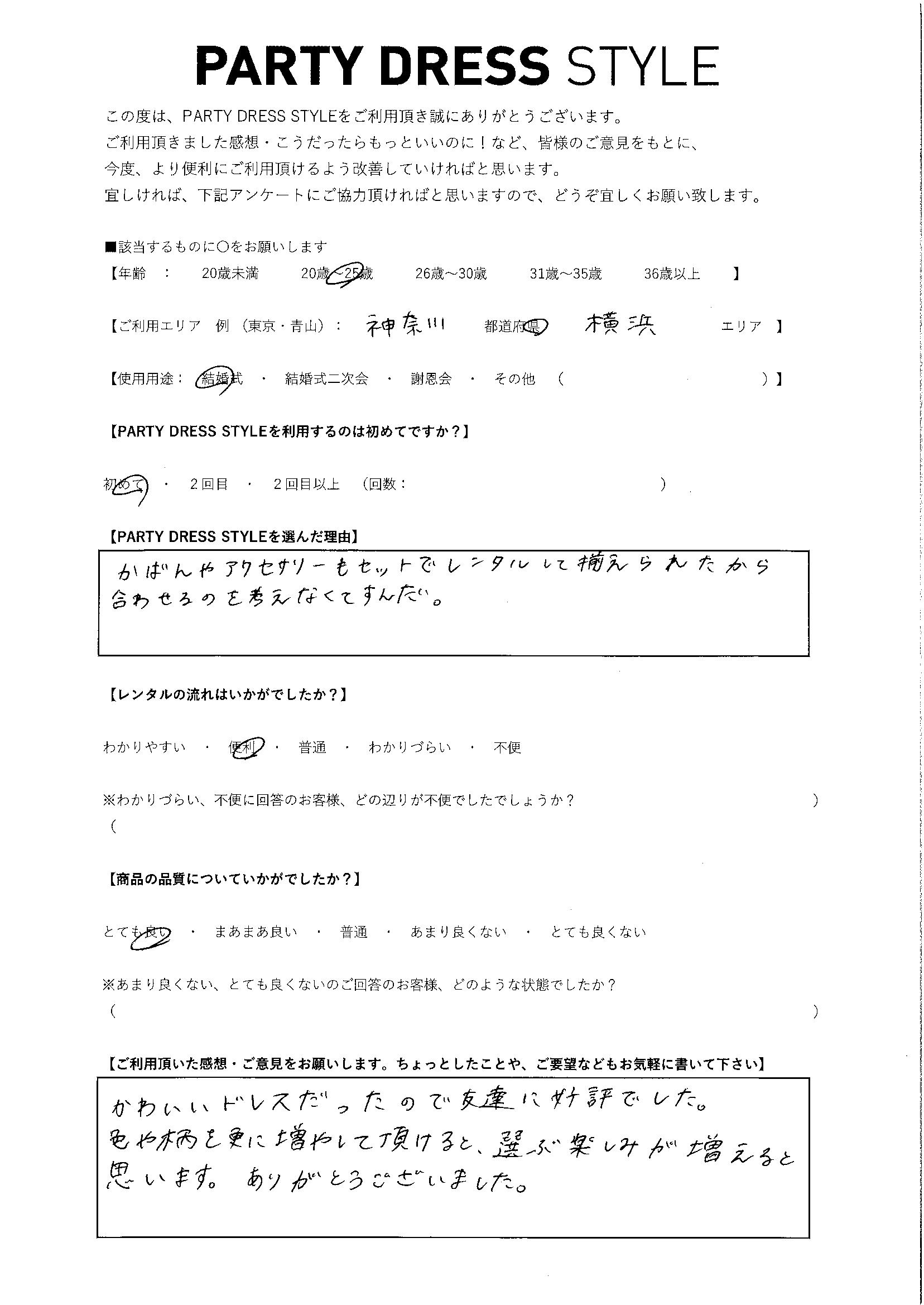 8/31結婚式 神奈川県・横浜エリア