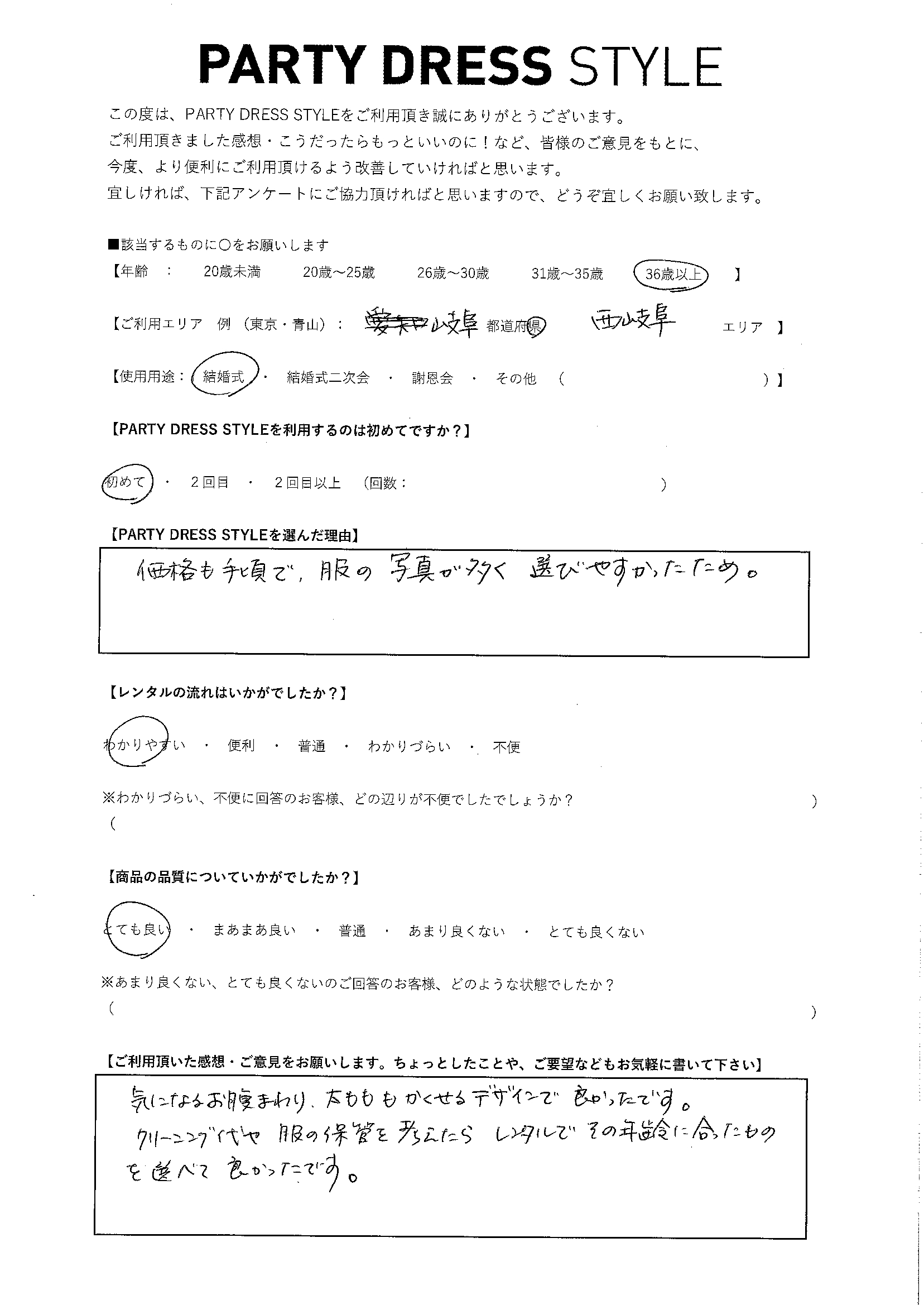 9/28結婚式 岐阜県・西岐阜エリア