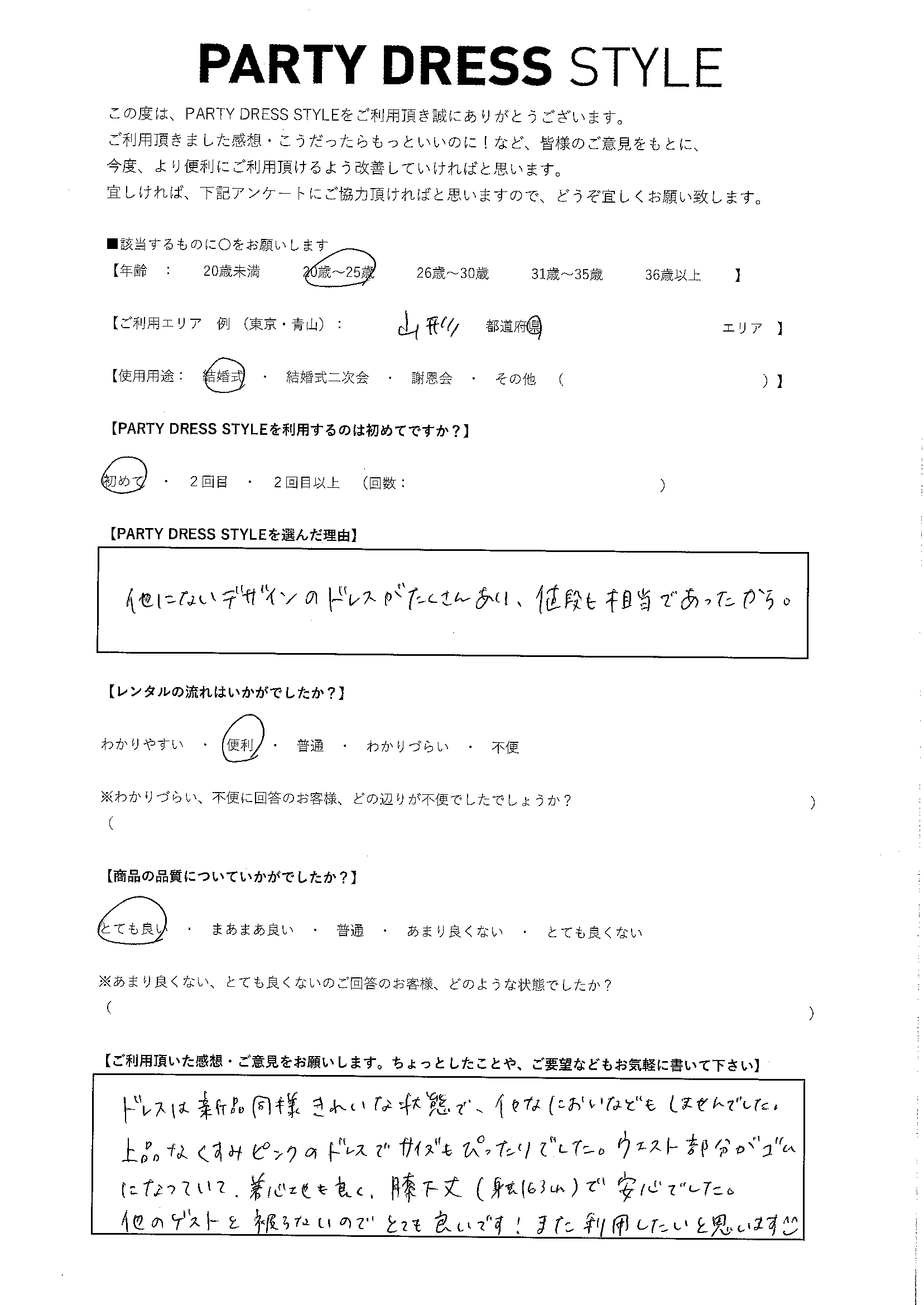 9/28結婚式 山形県利用