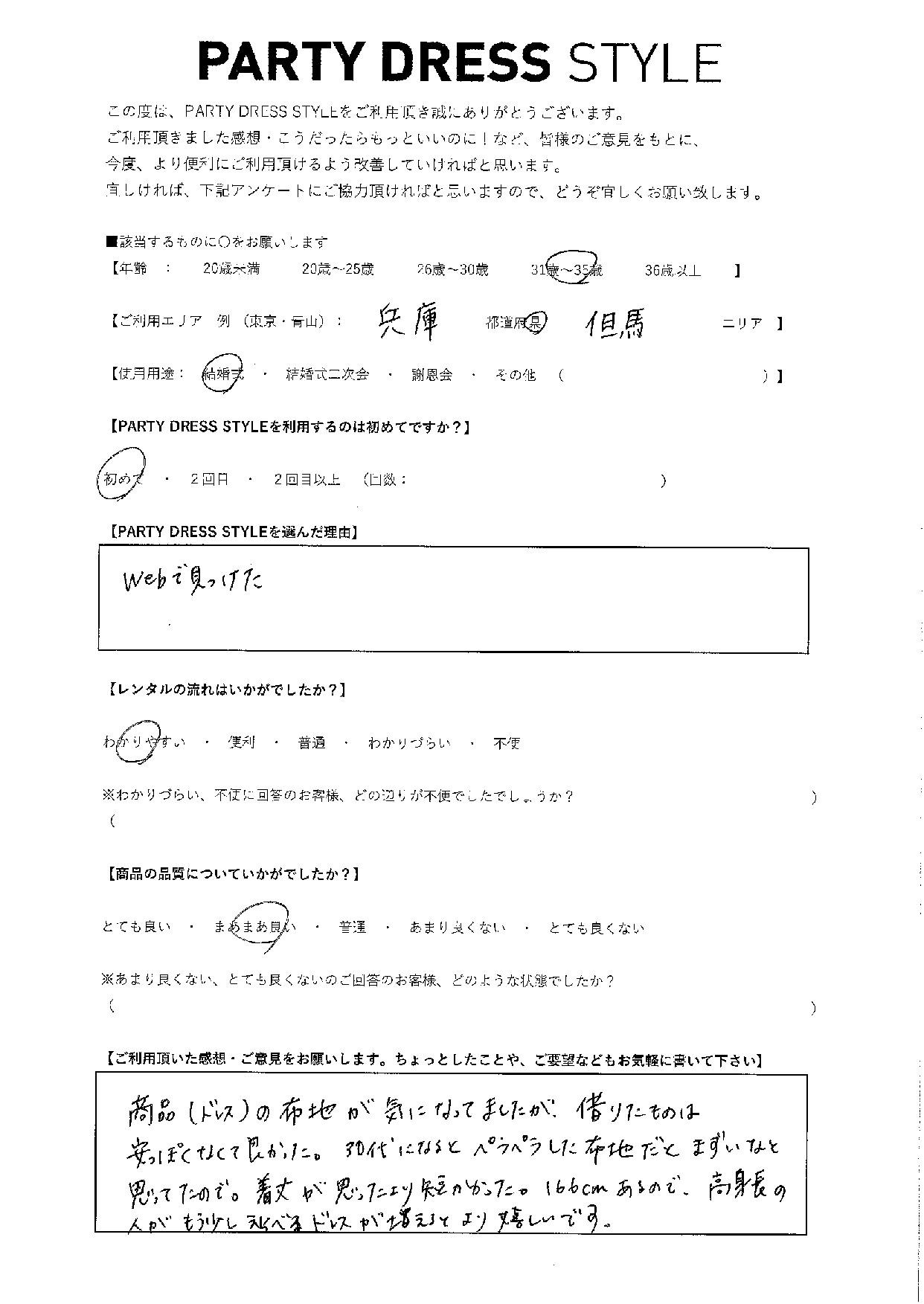 10/26結婚式ご利用 兵庫・但馬エリア