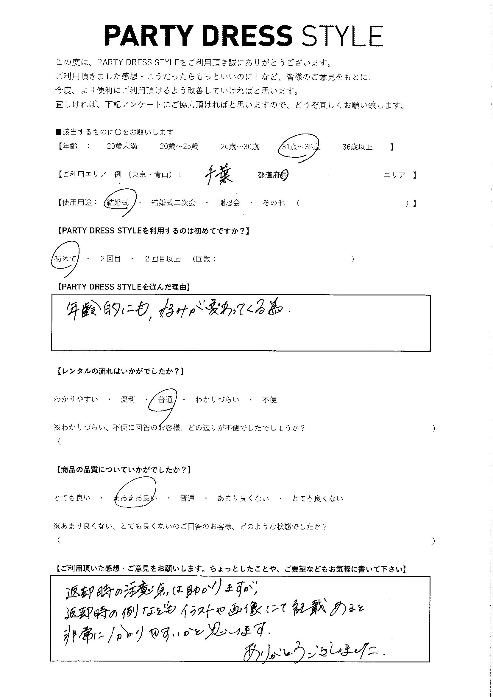 10/5結婚式 千葉県利用