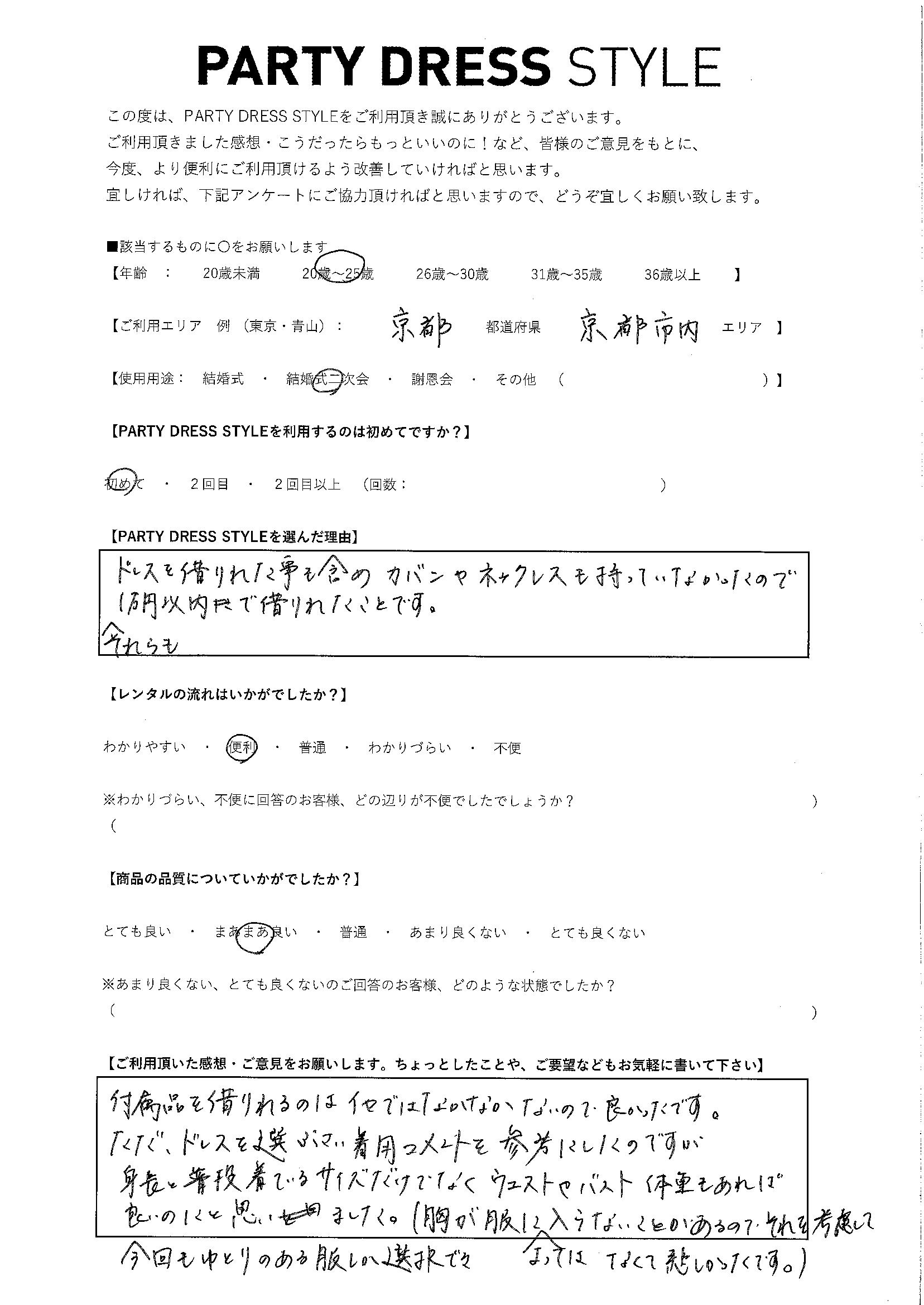 10/5結婚式二次会 京都府・京都市エリア