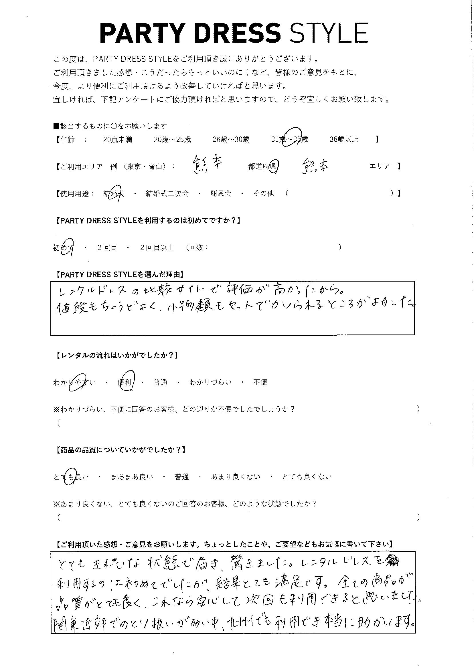9/24結婚式 熊本県利用