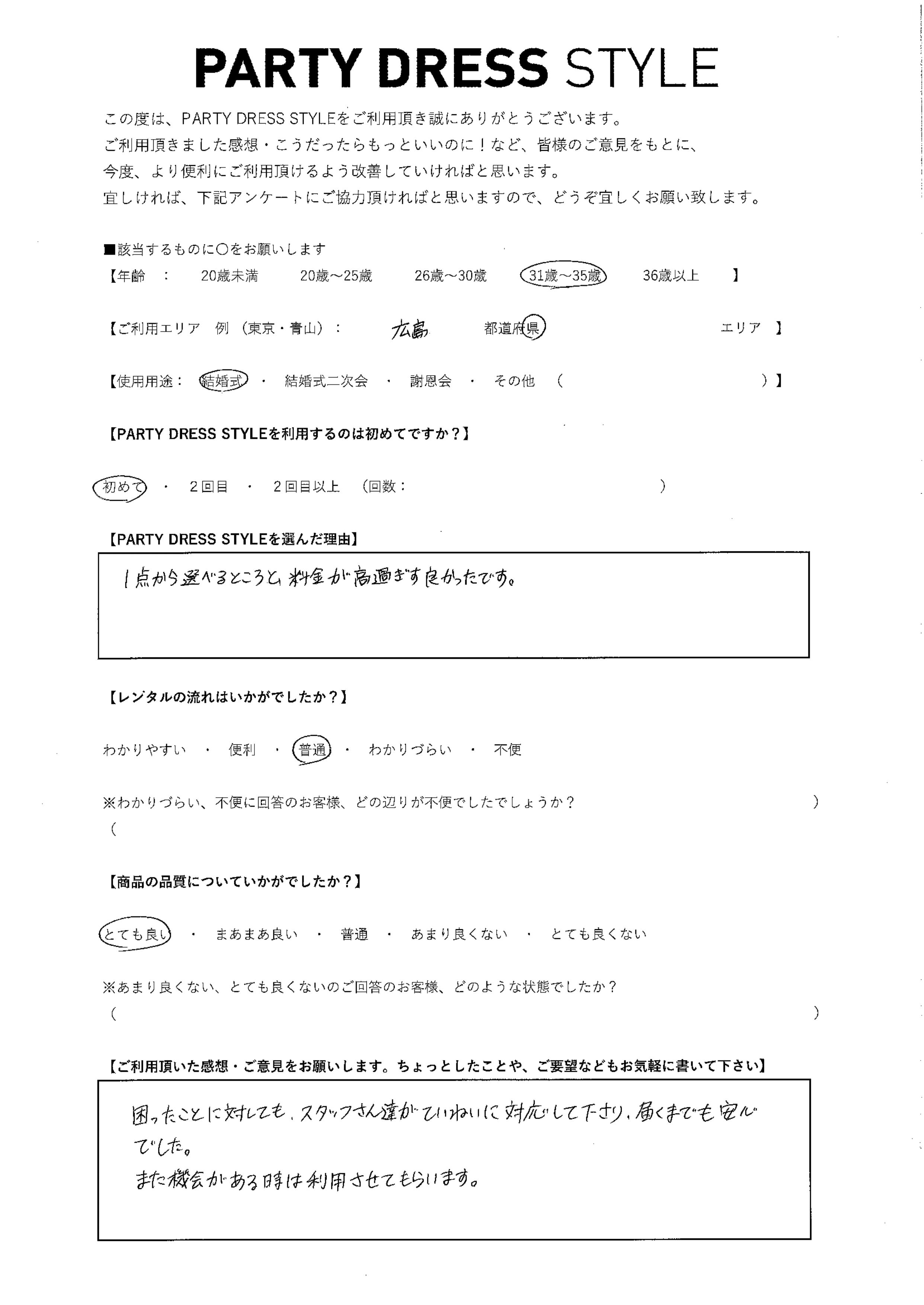 9/21結婚式 広島県利用