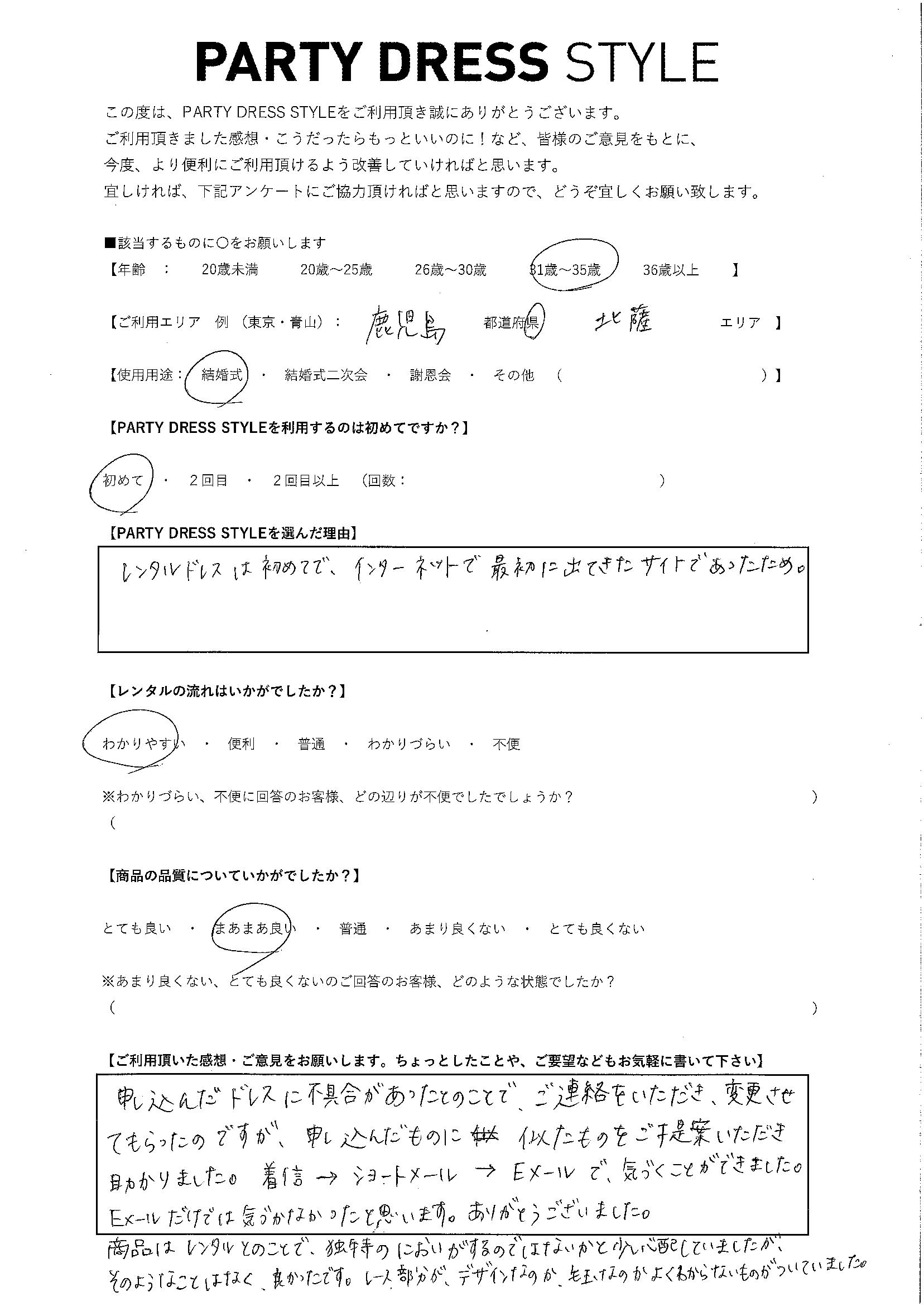 10/13結婚式 鹿児島県・北薩エリア