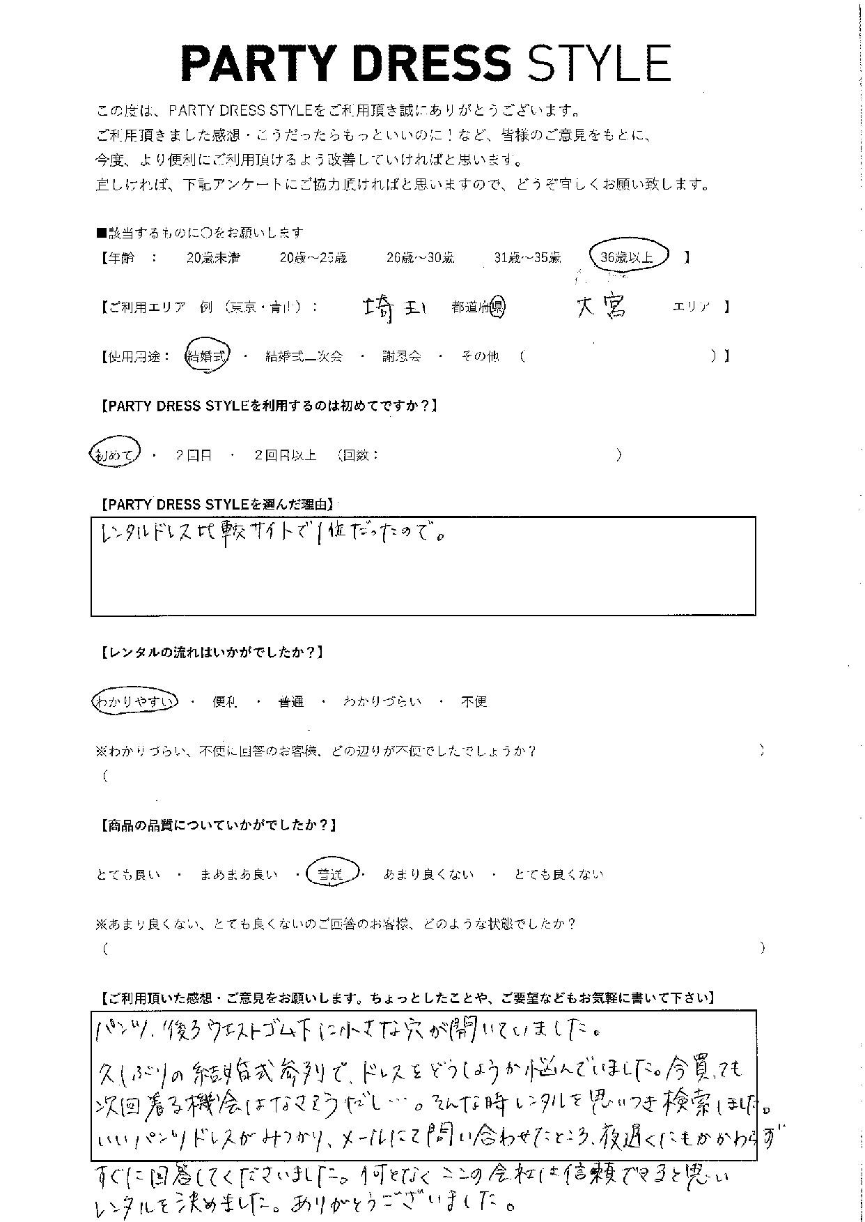 10/26結婚式ご利用 埼玉・大宮エリア