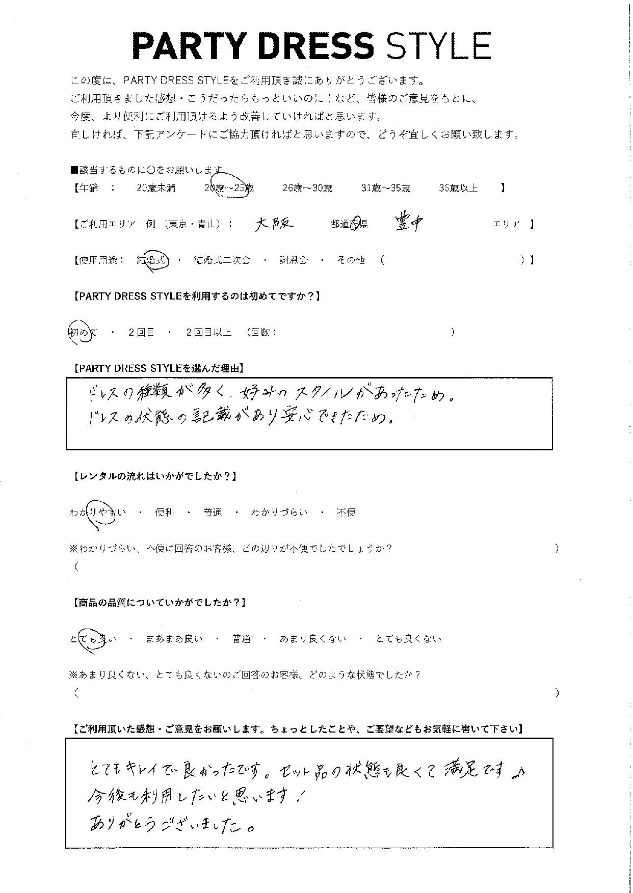 10/27結婚式ご利用 大阪・豊中エリア