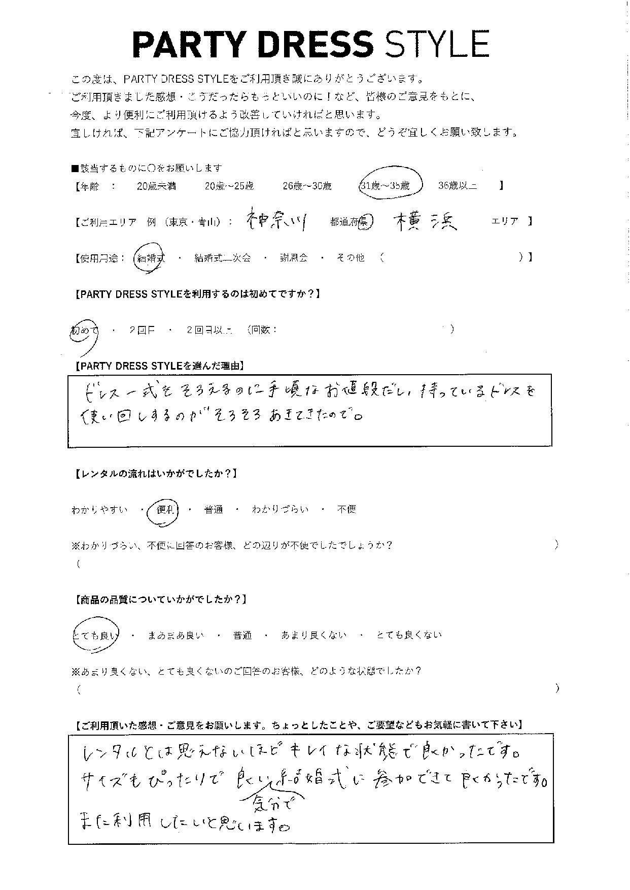 10/27結婚式ご利用 神奈川・横浜エリア