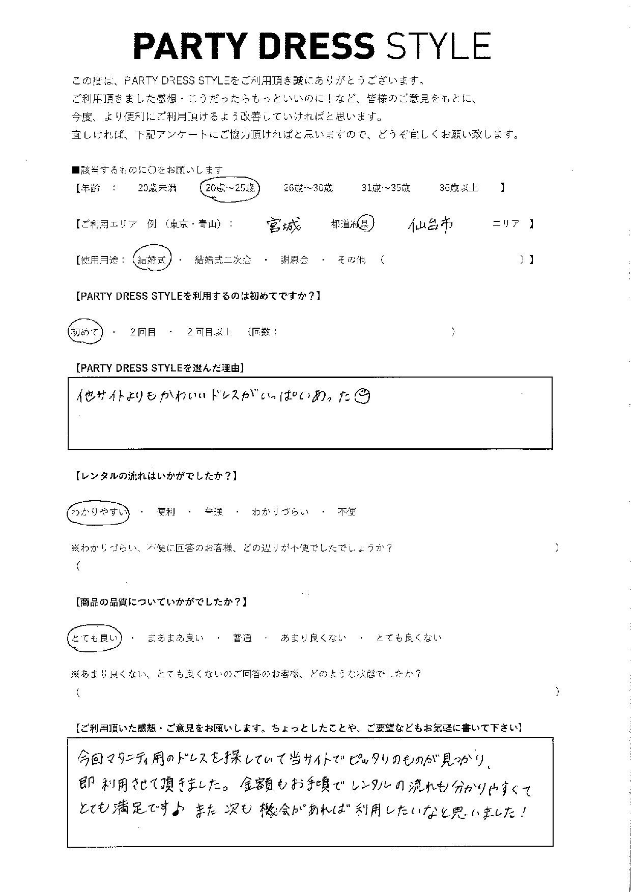 11/2結婚式ご利用 宮城・仙台エリア