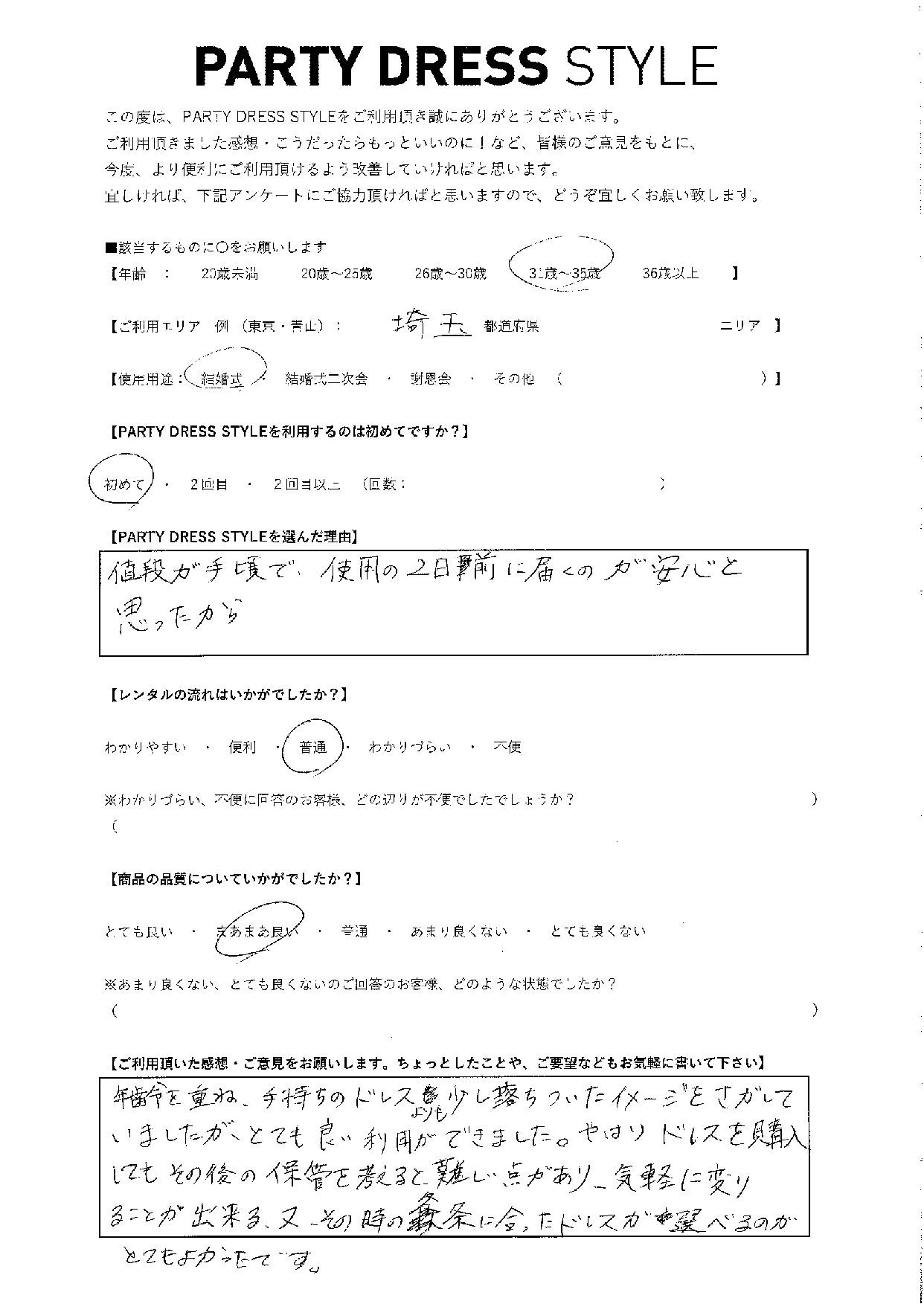 11/2結婚式ご利用 埼玉エリア