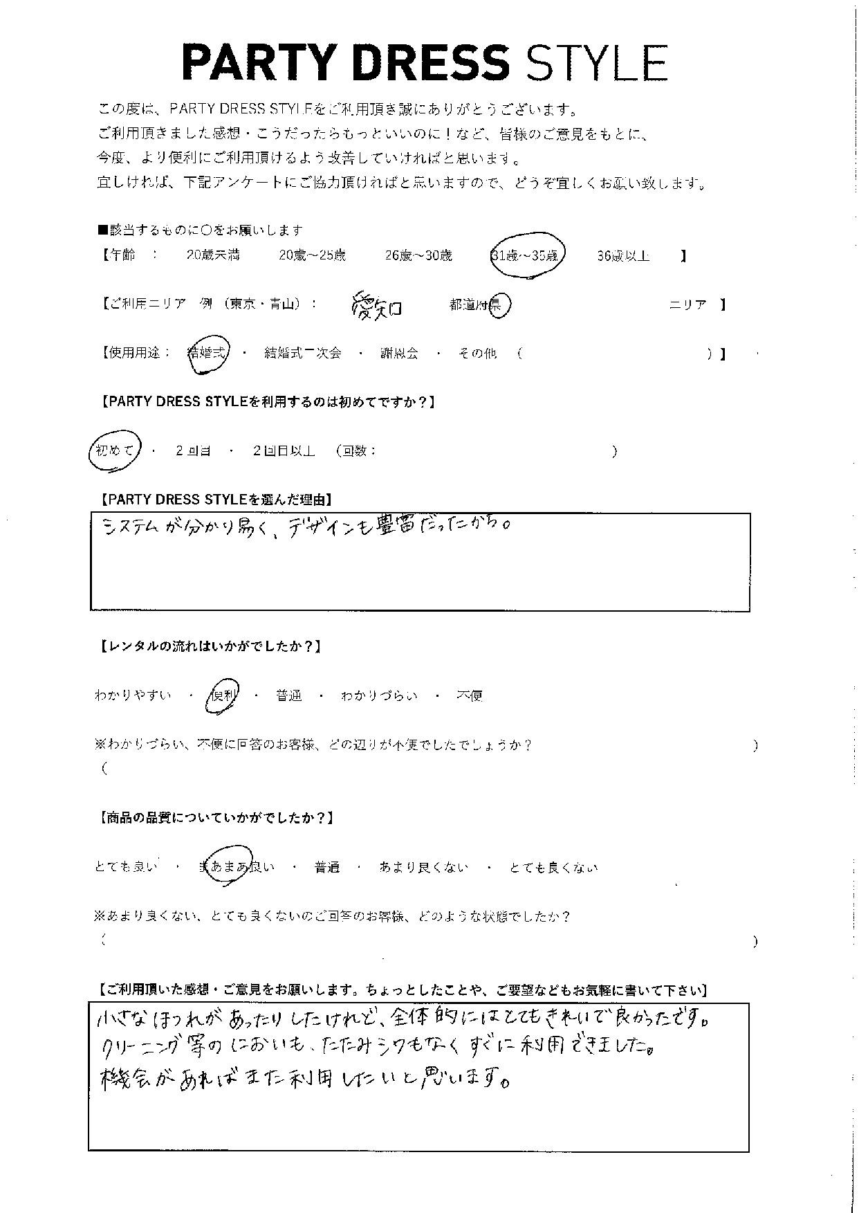 11/3結婚式ご利用 愛知エリア