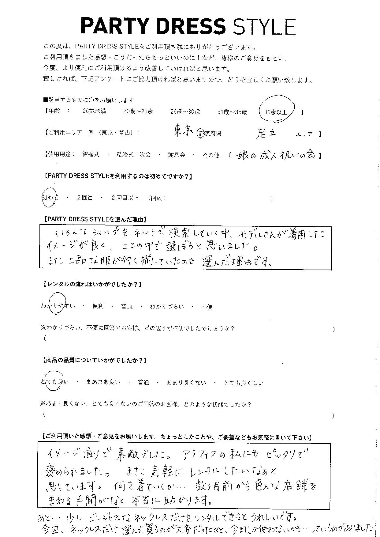 11/6お祝いパーティご利用 東京・足立エリア