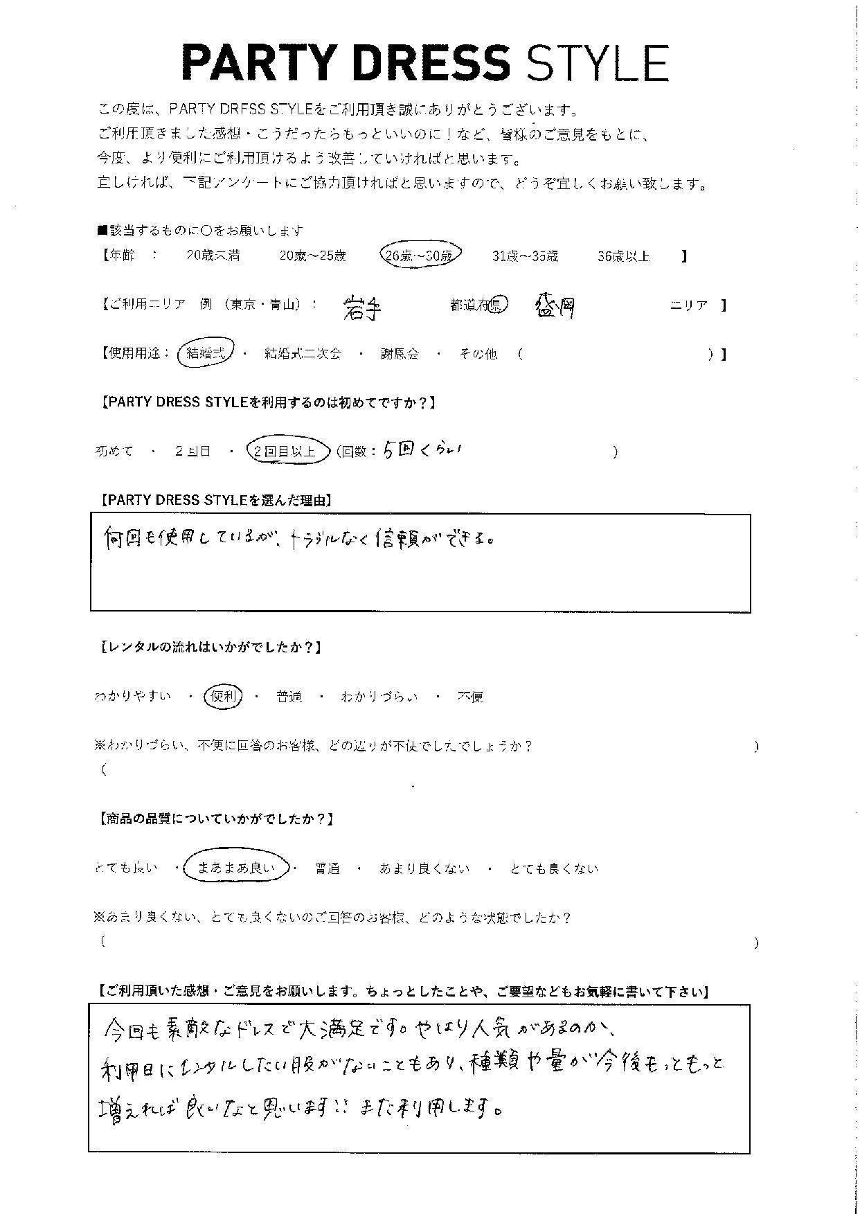 11/9結婚式ご利用 岩手・盛岡エリア