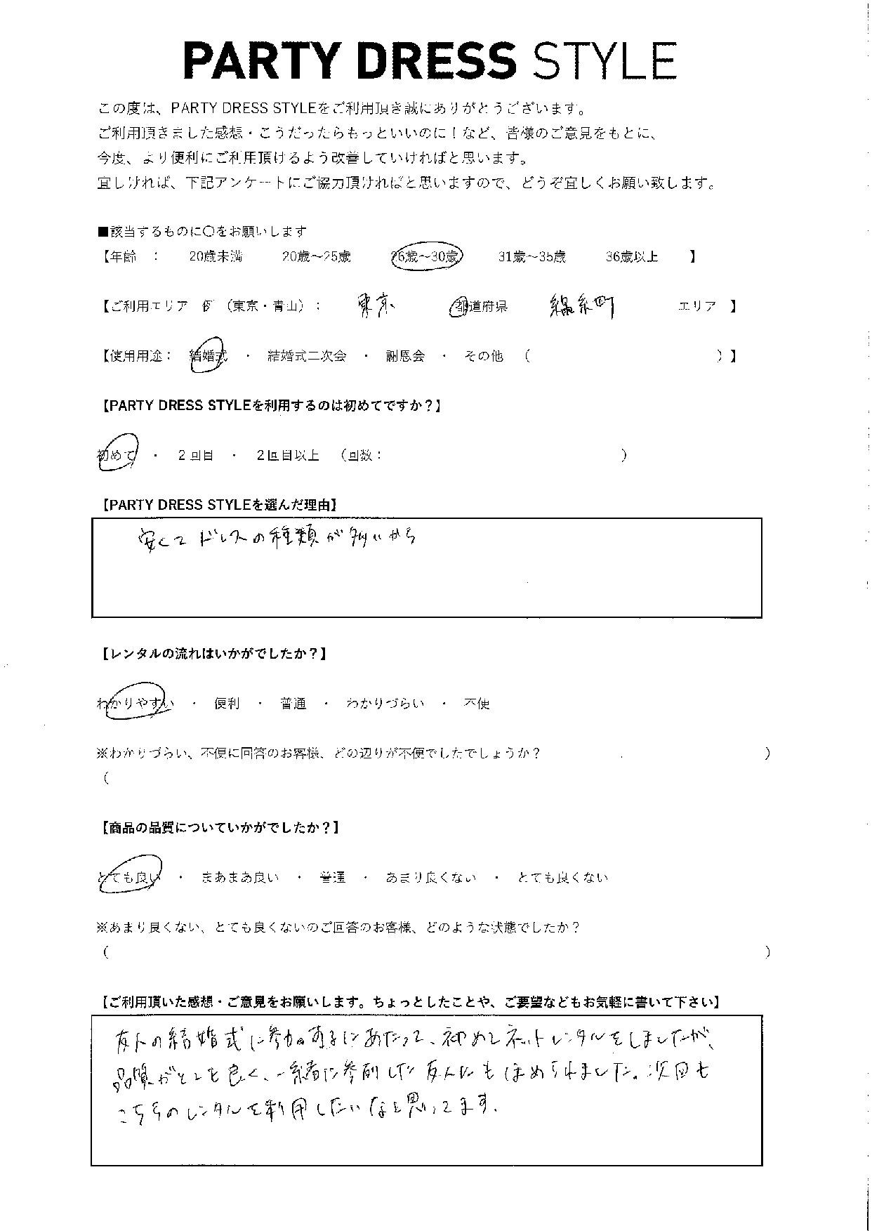 11/10結婚式ご利用 東京・錦糸町エリア