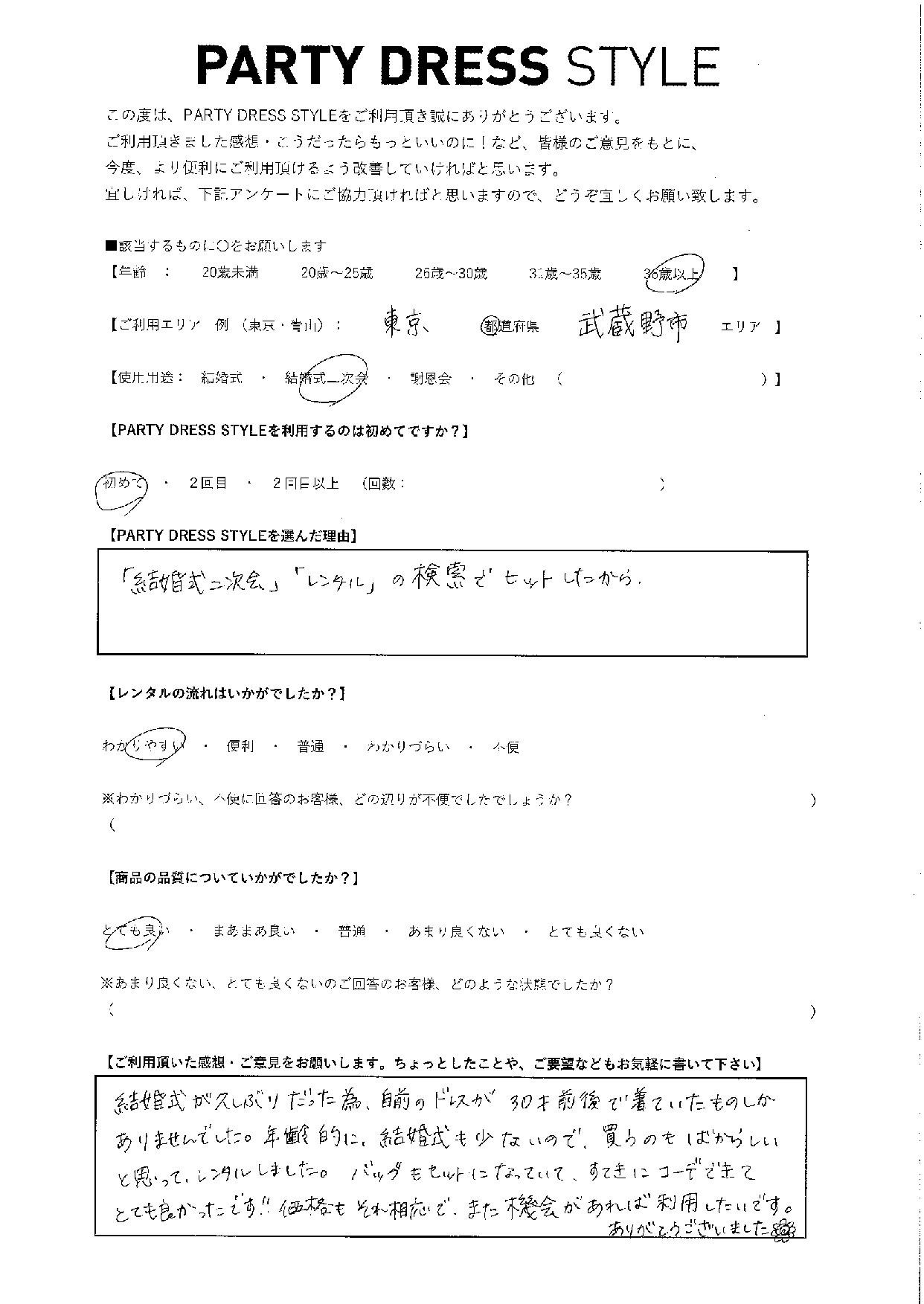 11/10結婚式ご利用 東京・武蔵野エリア