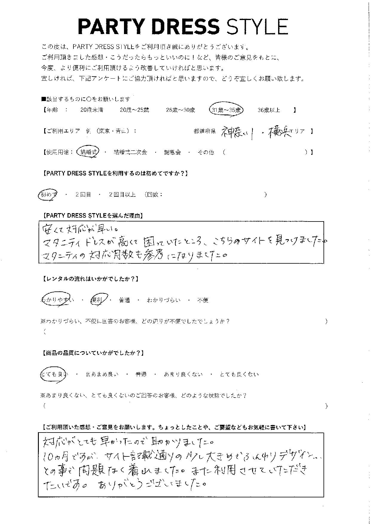 11/10結婚式ご利用 神奈川・横浜エリア