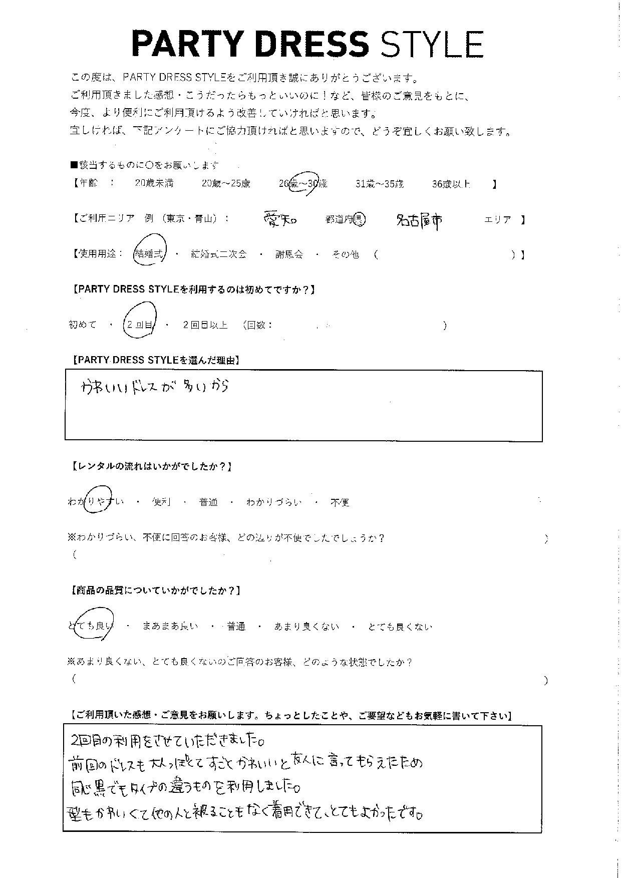 11/16結婚式ご利用 愛知・名古屋エリア