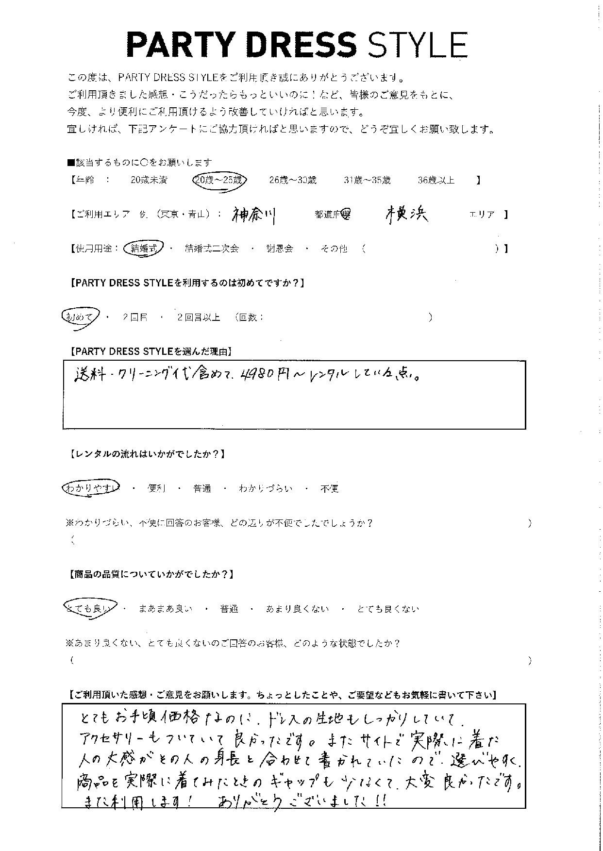 送料・クリーニング代含めて、4980円〜レンタルしている点。