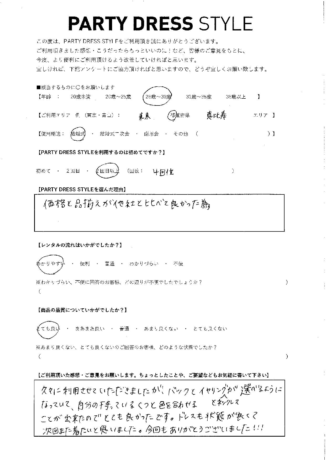 11/25結婚式ご利用 東京・恵比寿エリア