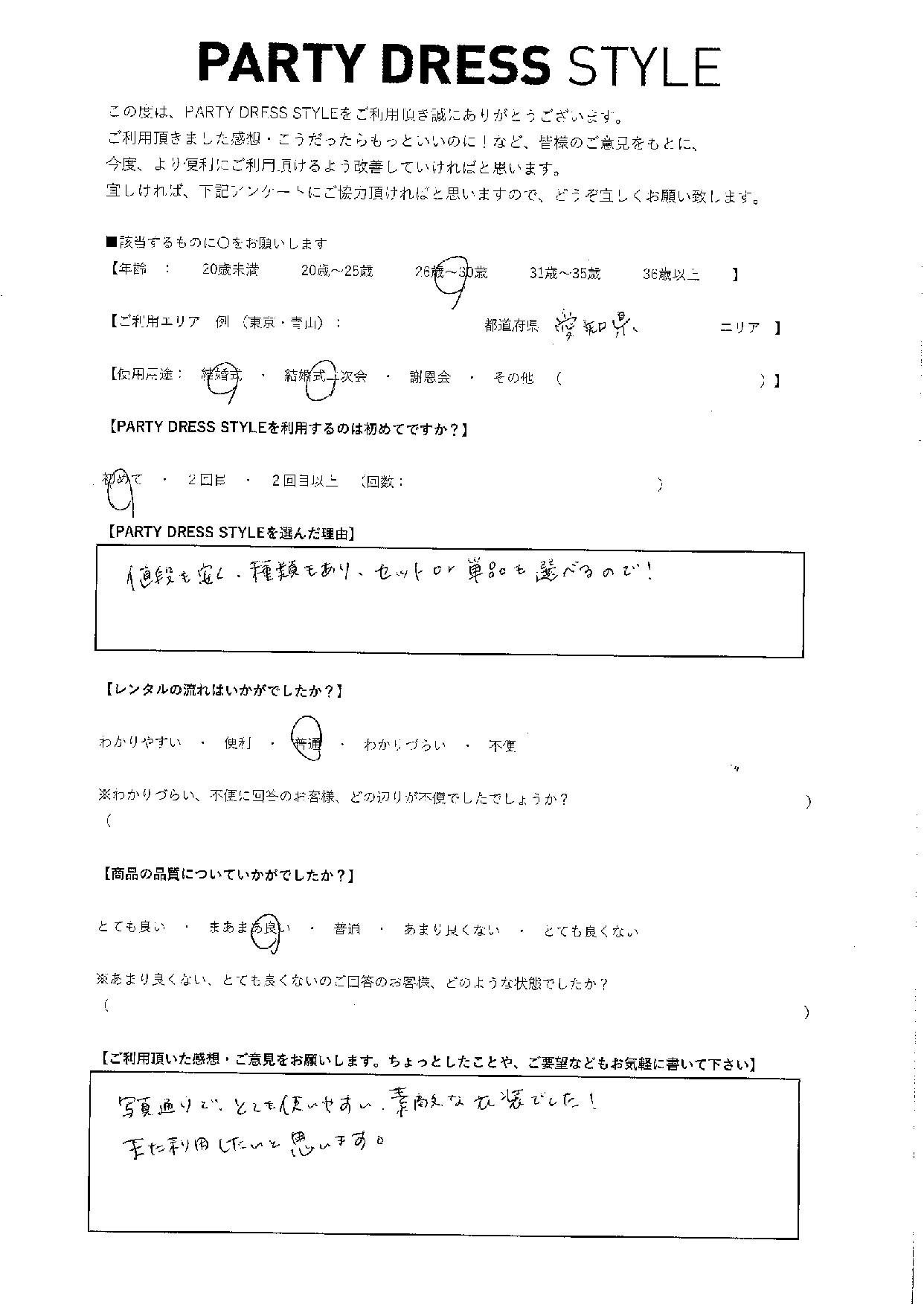 11/30結婚式・結婚式二次会ご利用 愛知県エリア