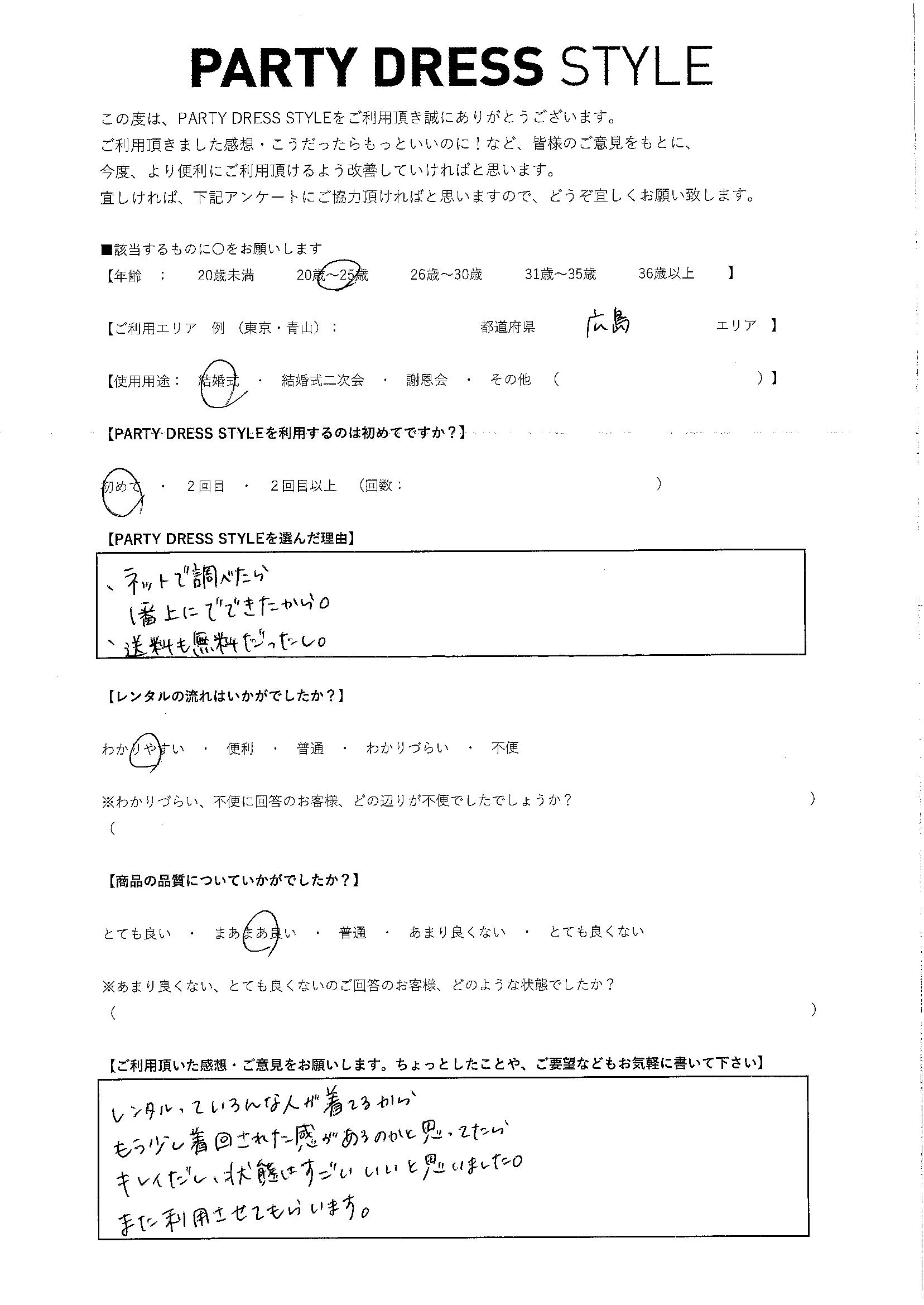 12/21結婚式ご利用 広島エリア