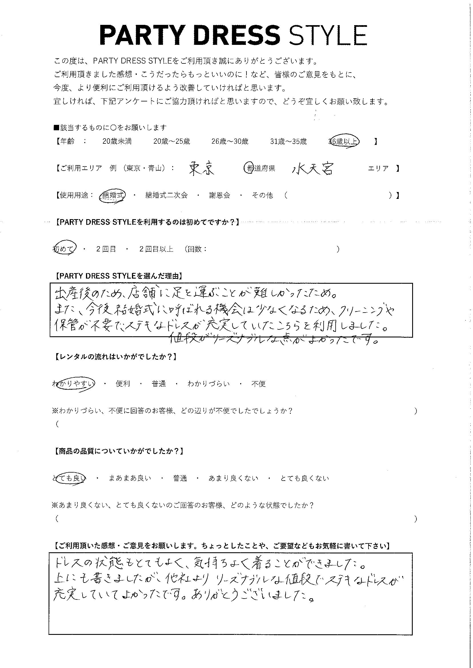 12/21結婚式ご利用 東京・水天宮エリア