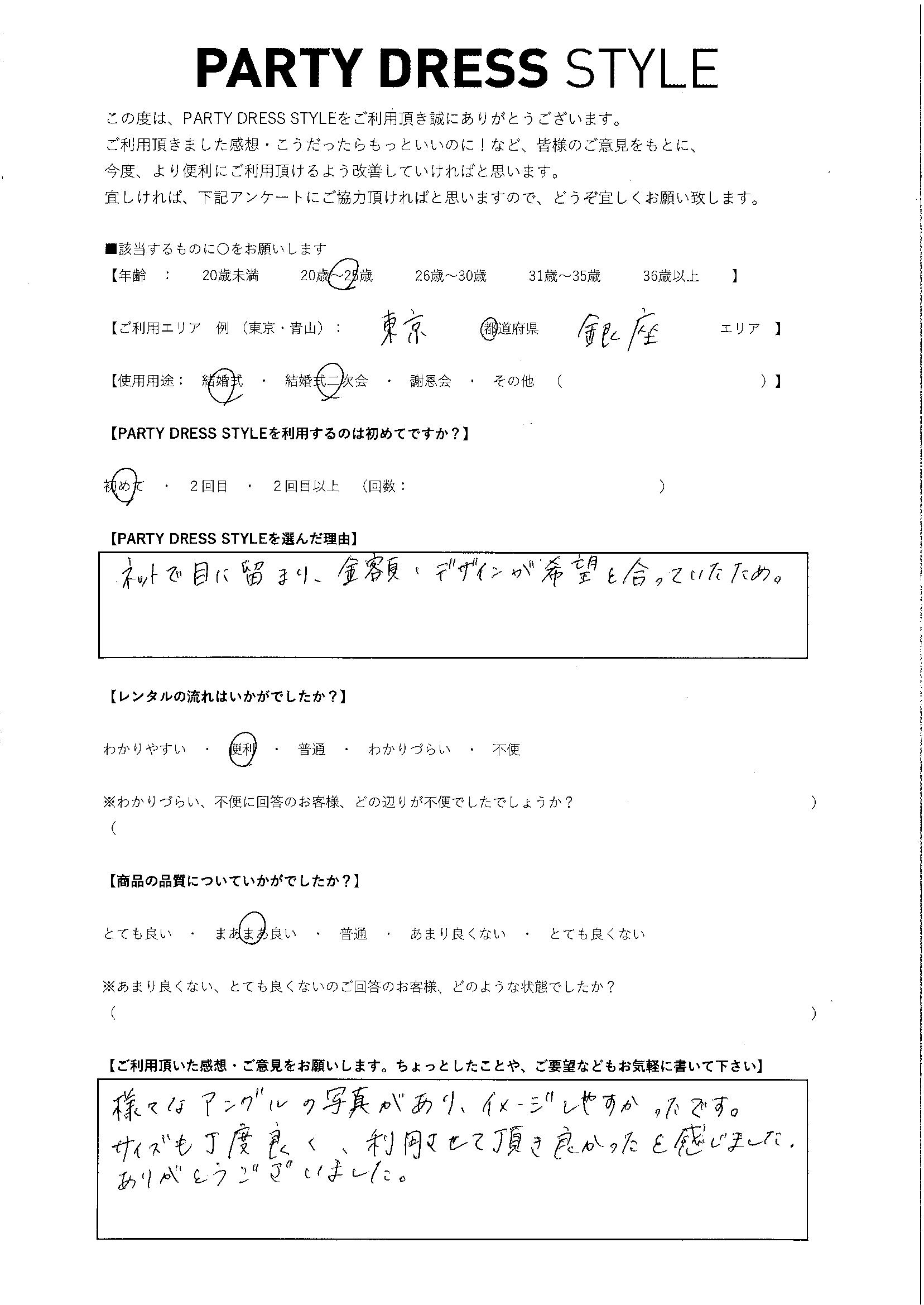 1/19結婚式・結婚式二次会ご利用 東京・銀座エリア