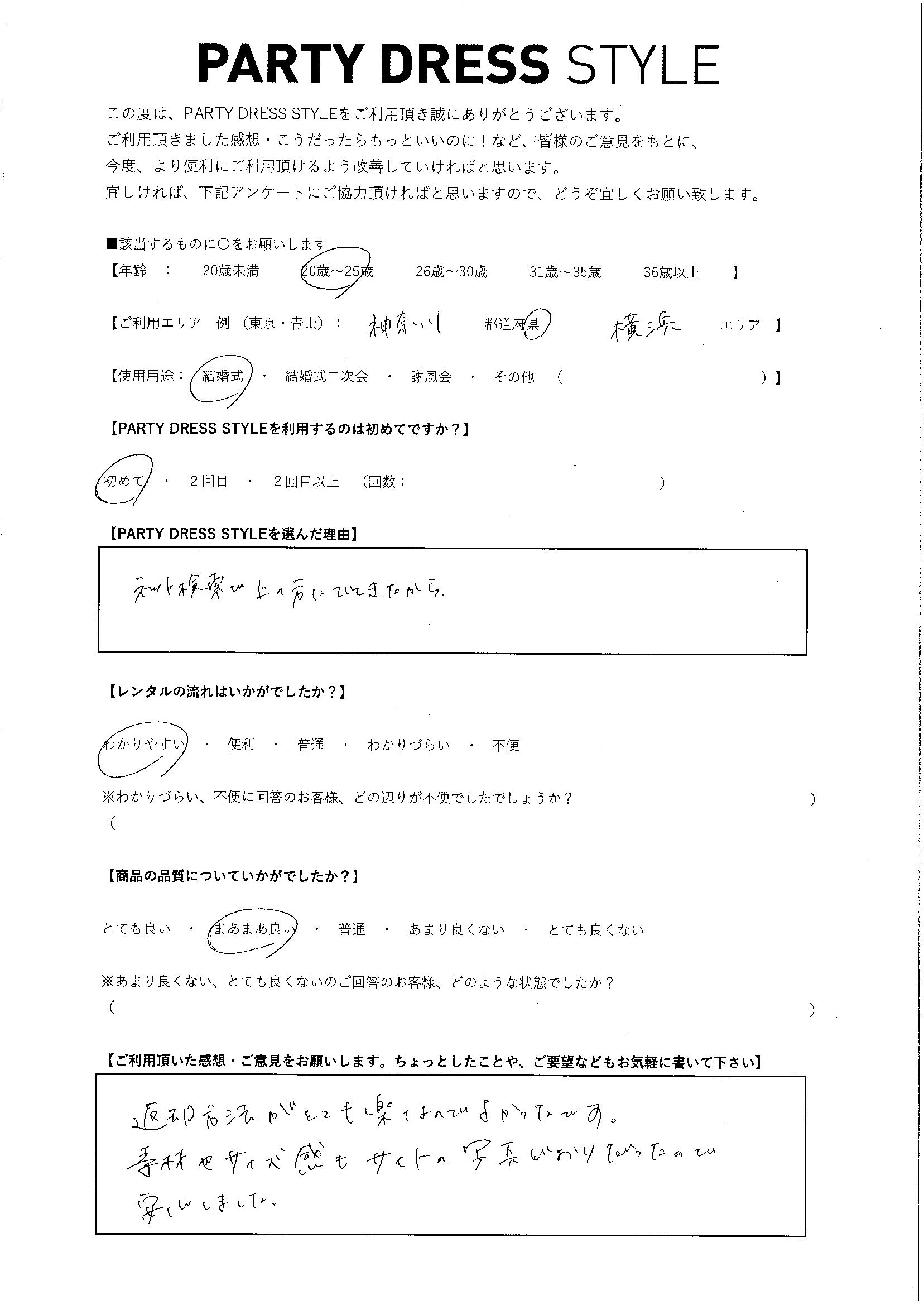 1/18結婚式ご利用 神奈川・横浜エリア
