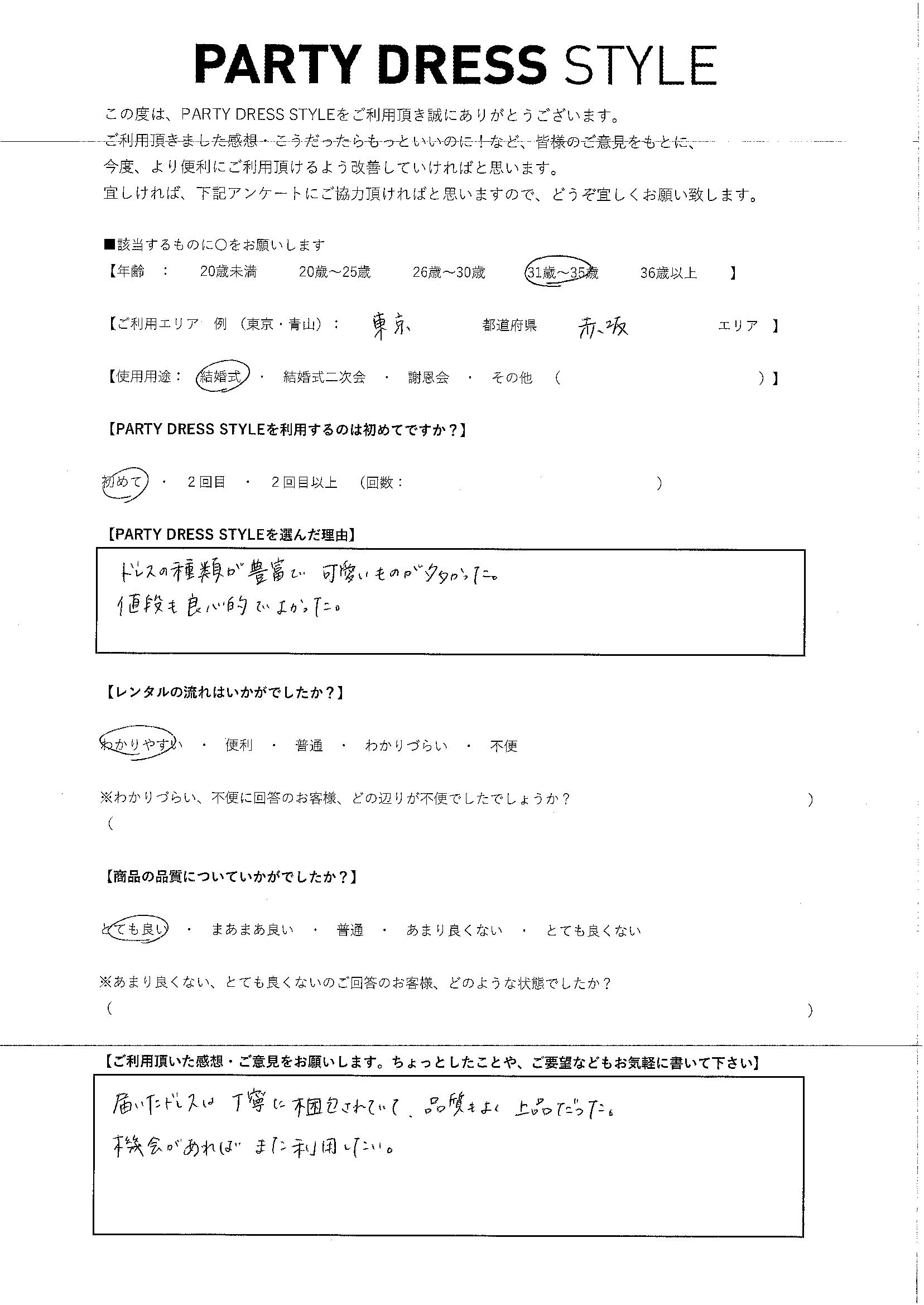 12/15結婚式ご利用 東京・赤坂エリア