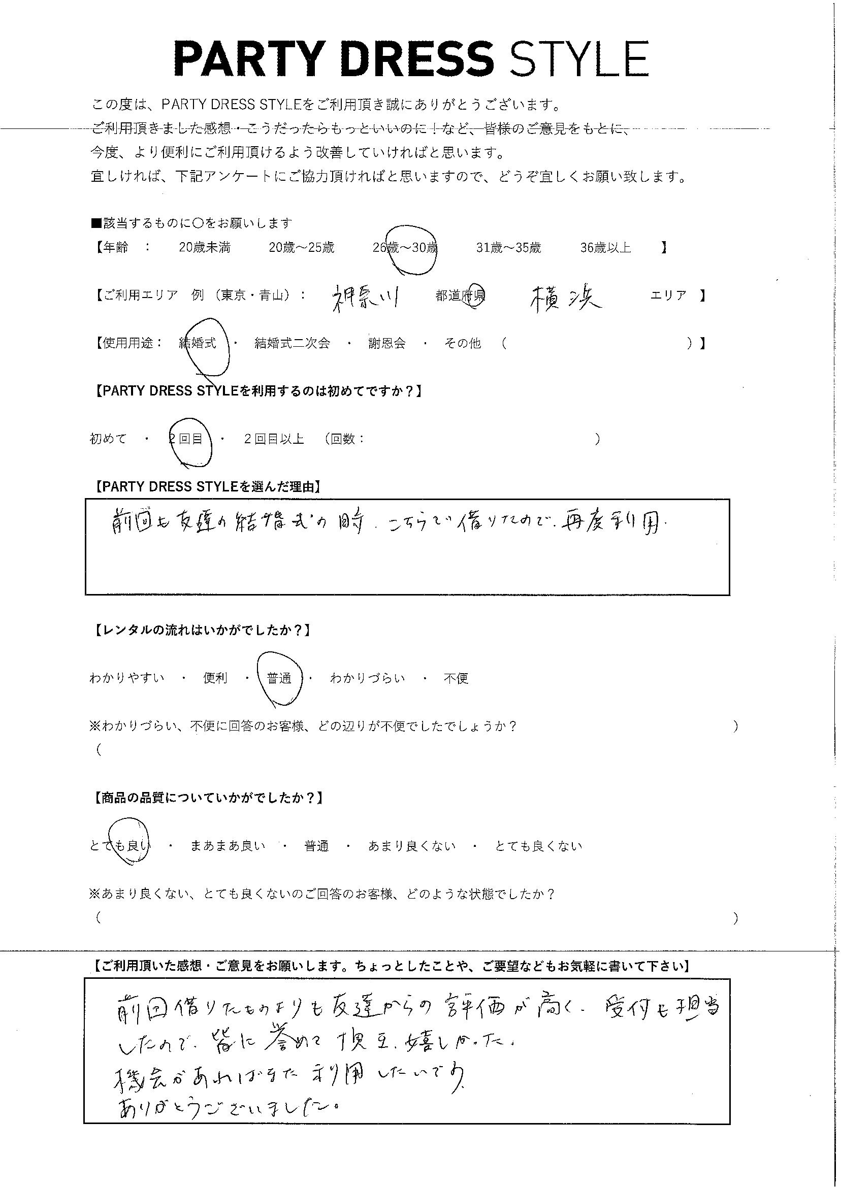 12/15結婚式ご利用 神奈川・横浜エリア