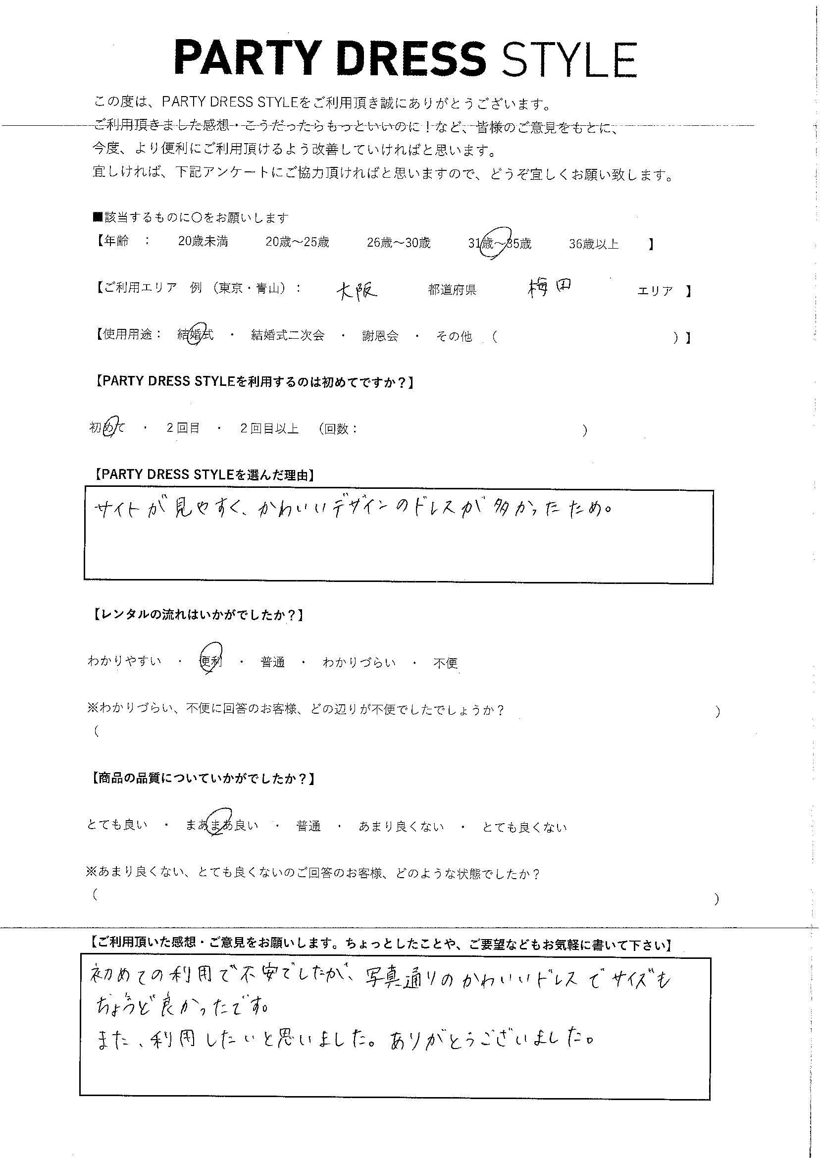 12/21結婚式ご利用 大阪・梅田エリア