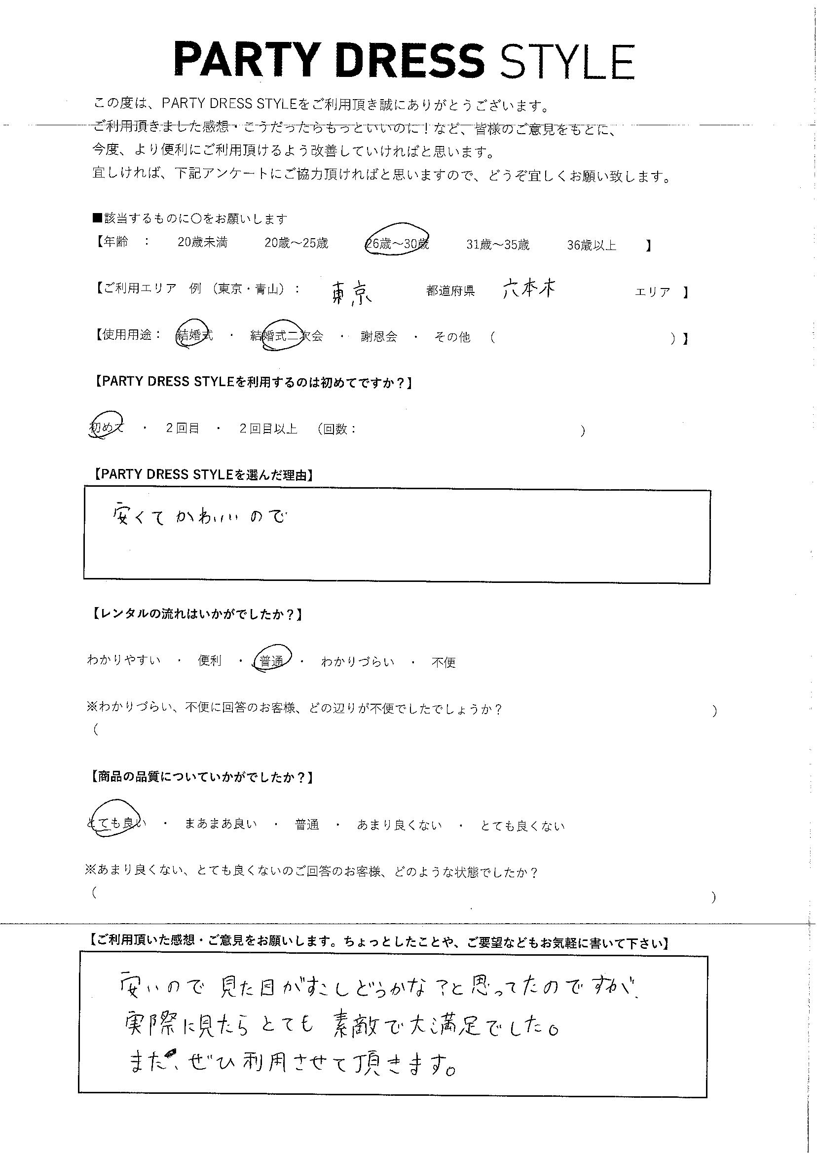 12/21結婚式・結婚式二次会ご利用 東京・六本木エリア