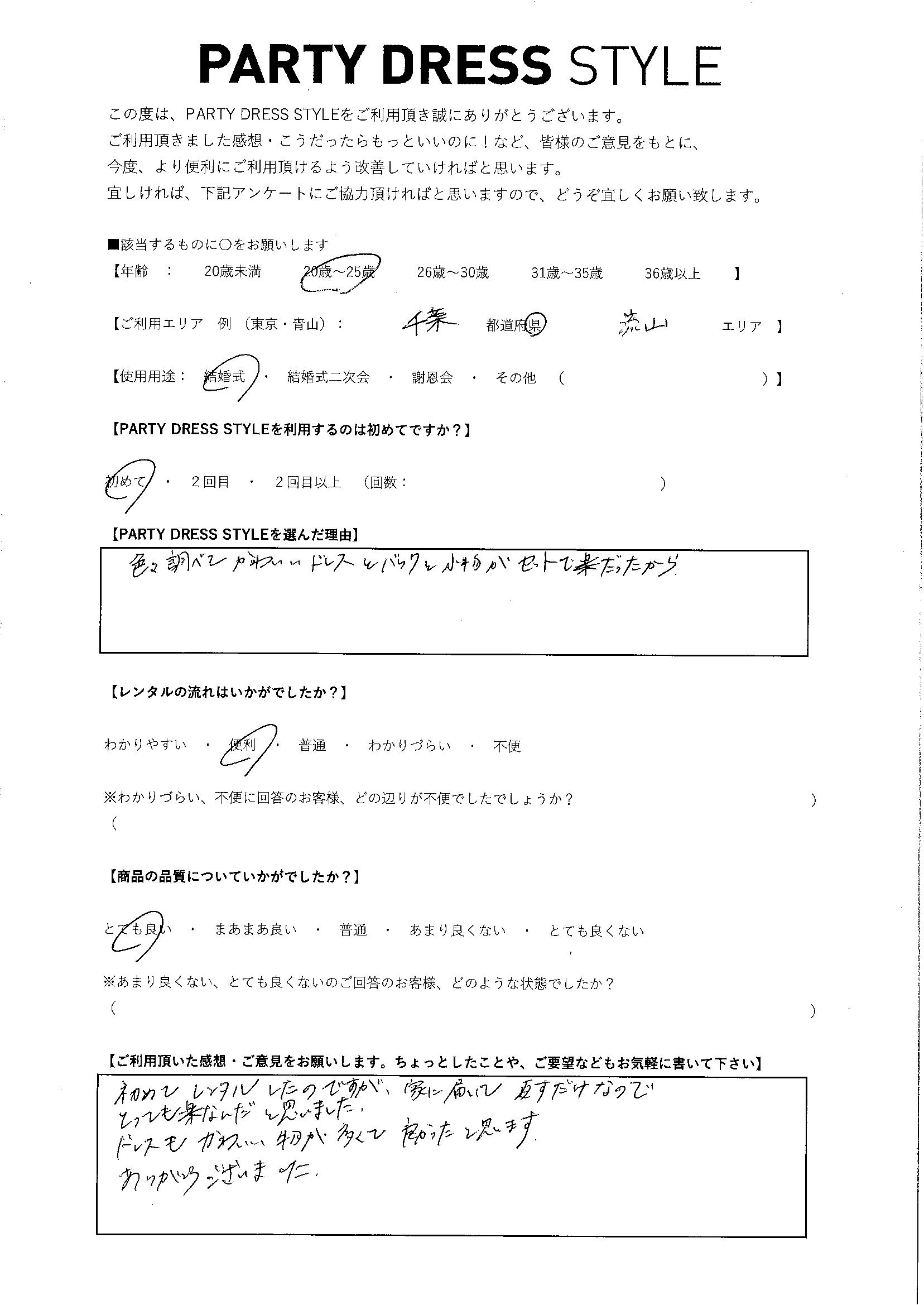 1/29結婚式ご利用 千葉・流山エリア