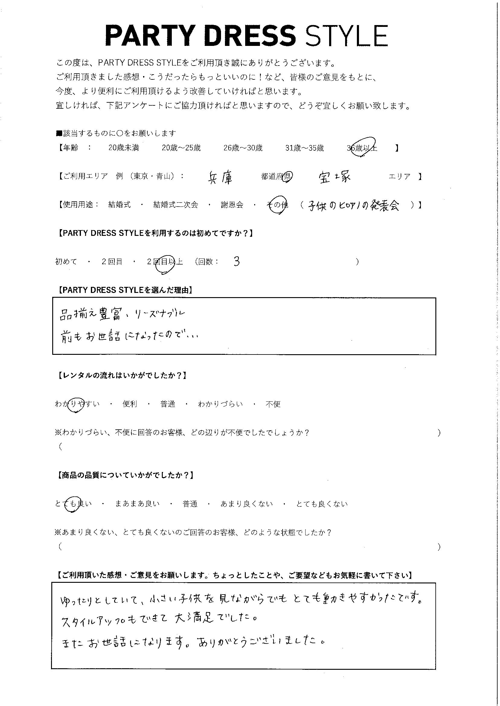 2/2お子様のピアノ発表会ご利用 兵庫・宝塚エリア