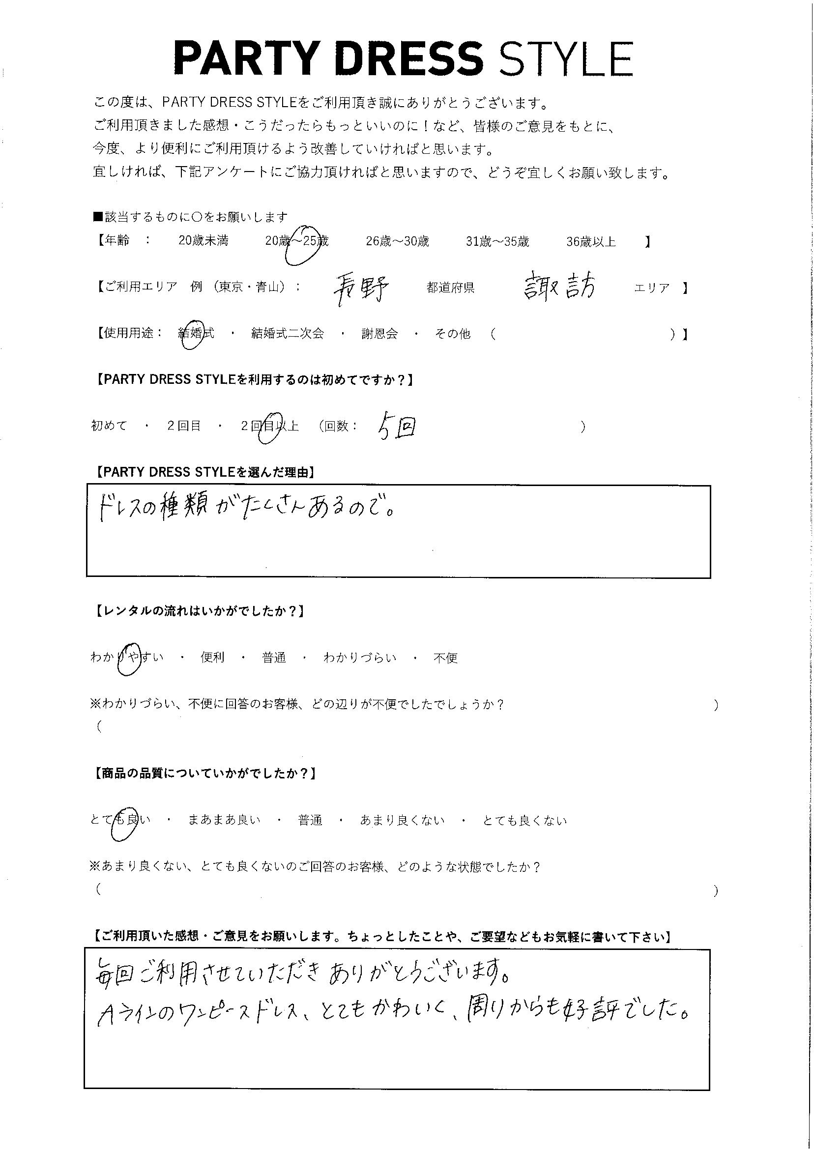 2/1結婚式ご利用 長野・諏訪エリア