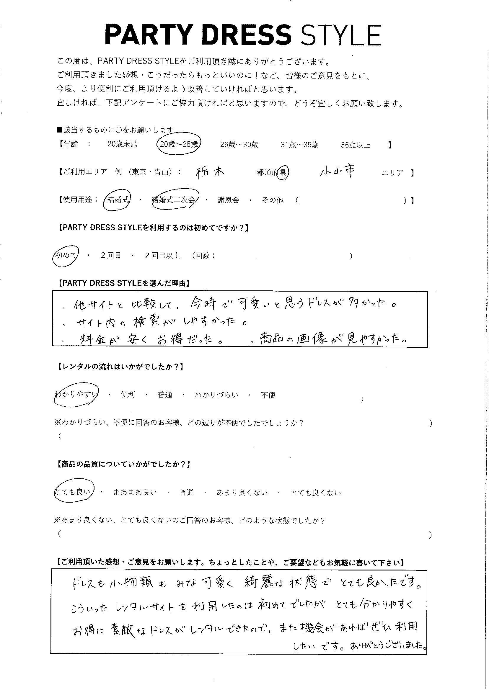 2/1結婚式・結婚式二次会ご利用 栃木・小山市エリア
