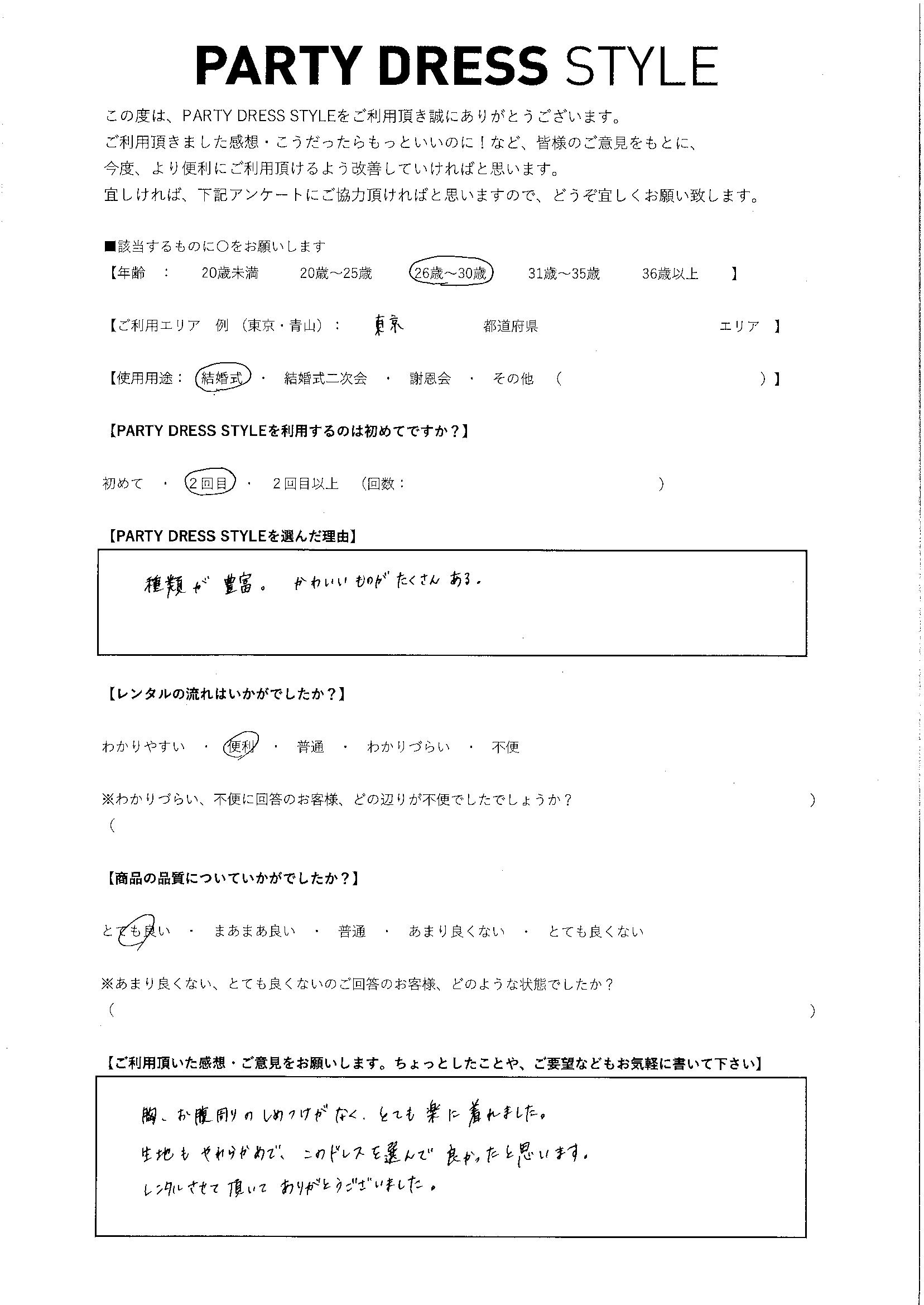 2/2結婚式ご利用 東京エリア