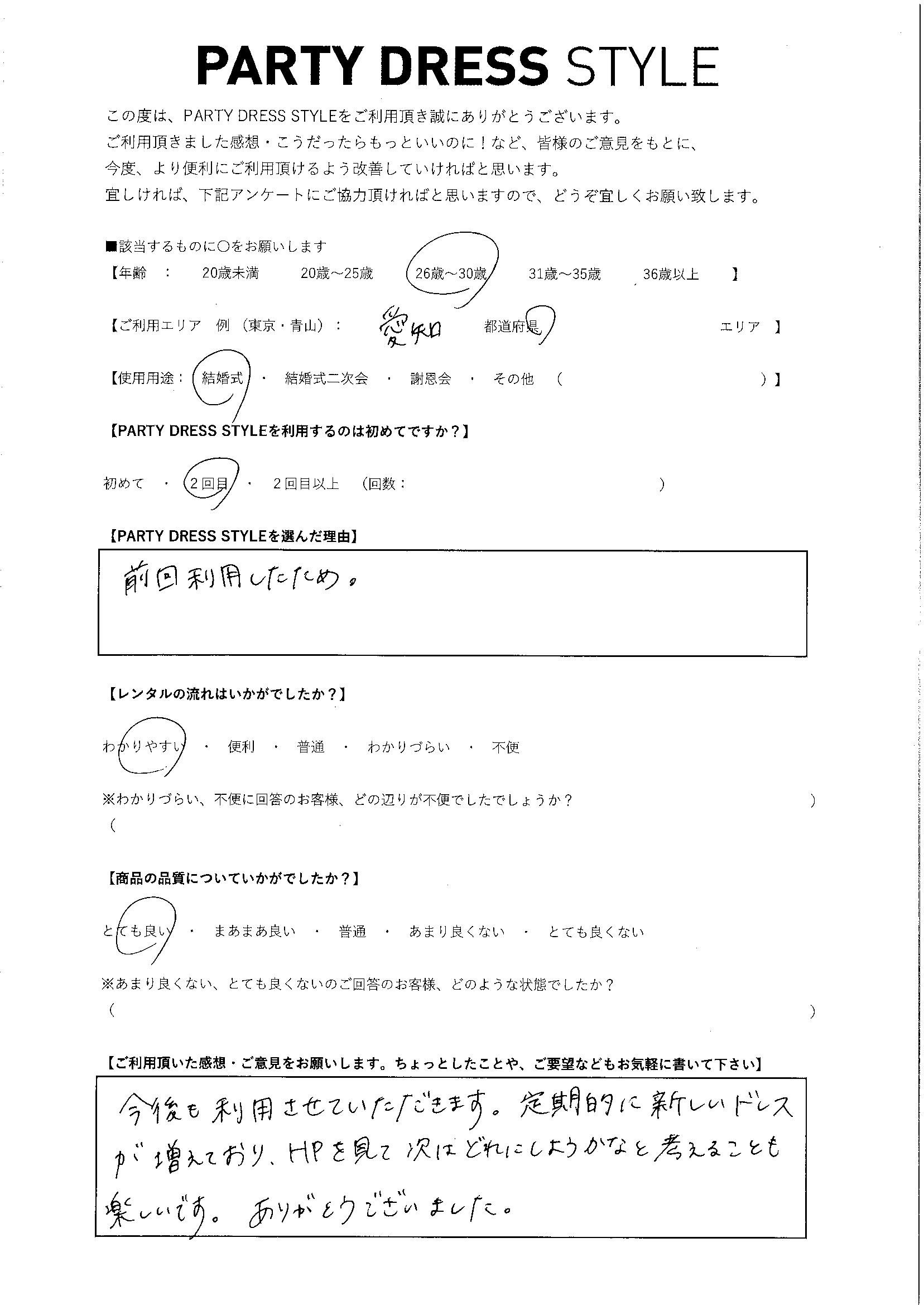 2/1結婚式ご利用 愛知エリア
