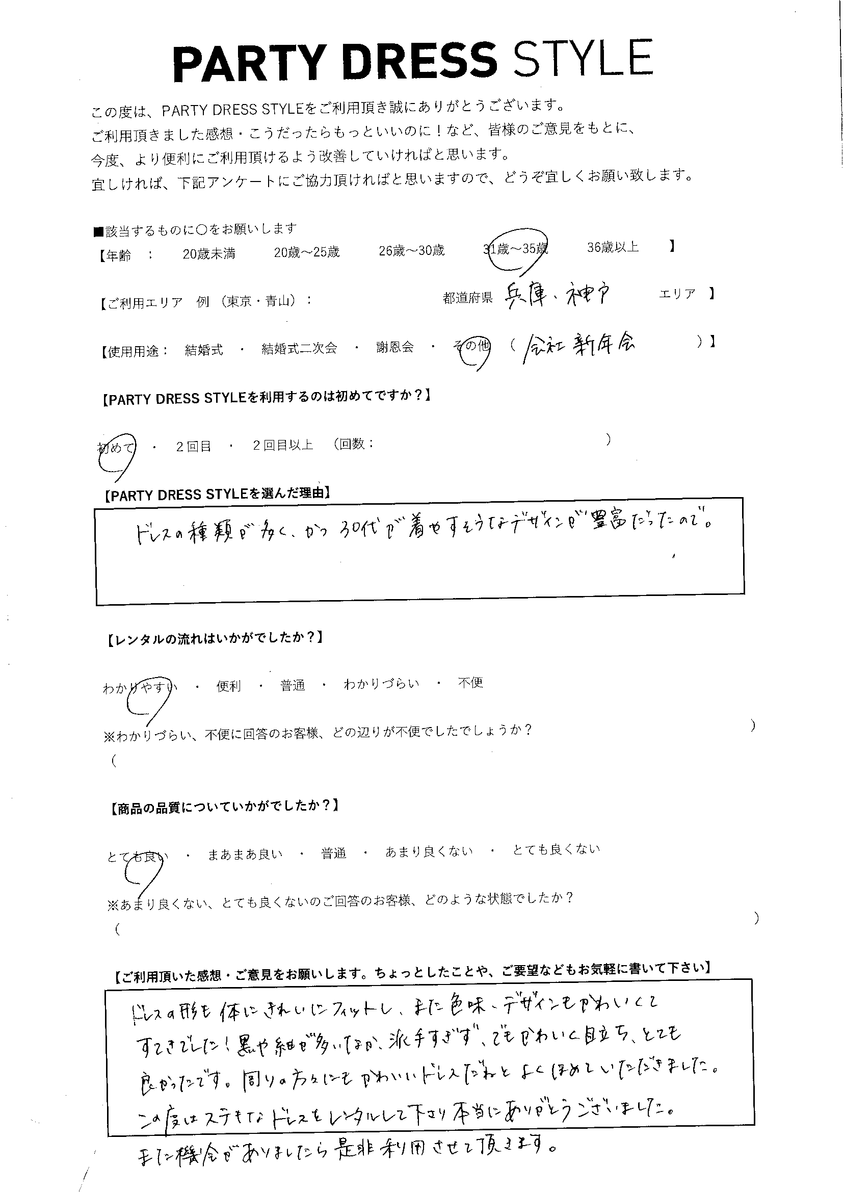 1/25会社新年会ご利用 兵庫・神戸エリア