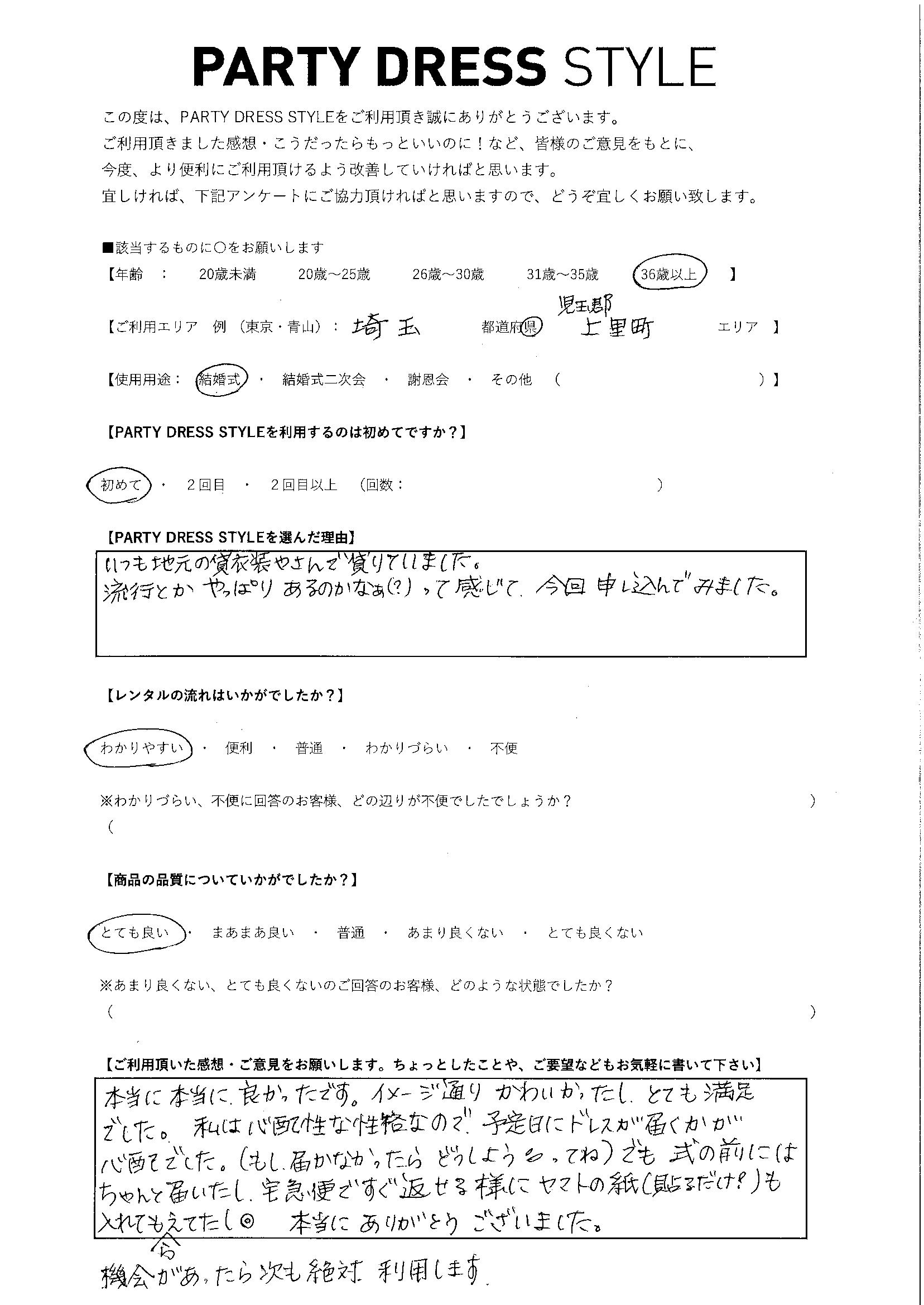 1/26結婚式ご利用 埼玉・上里町エリア