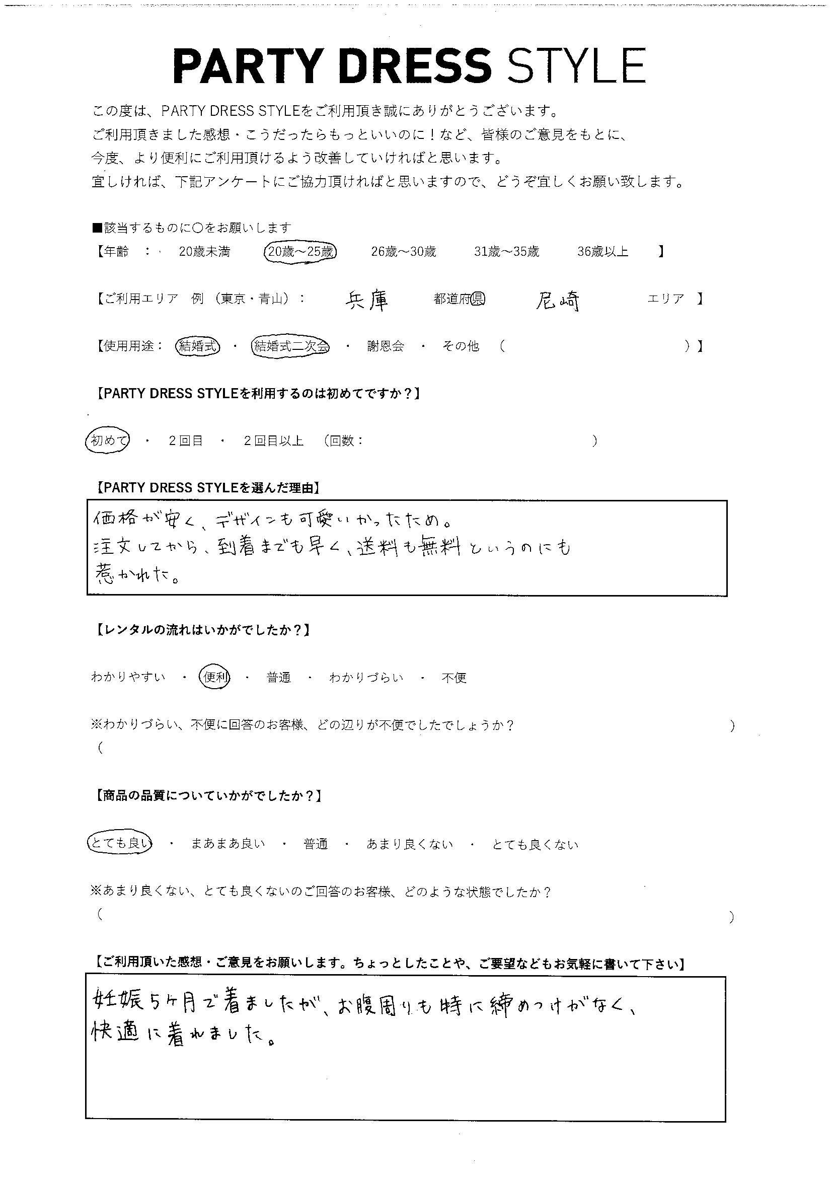 2/8結婚式・結婚式二次会ご利用 兵庫・尼崎エリア