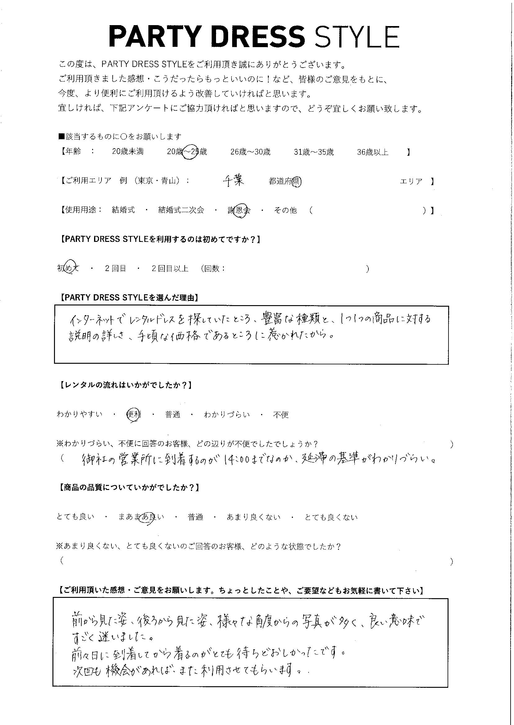2/1謝恩会ご利用 千葉エリア