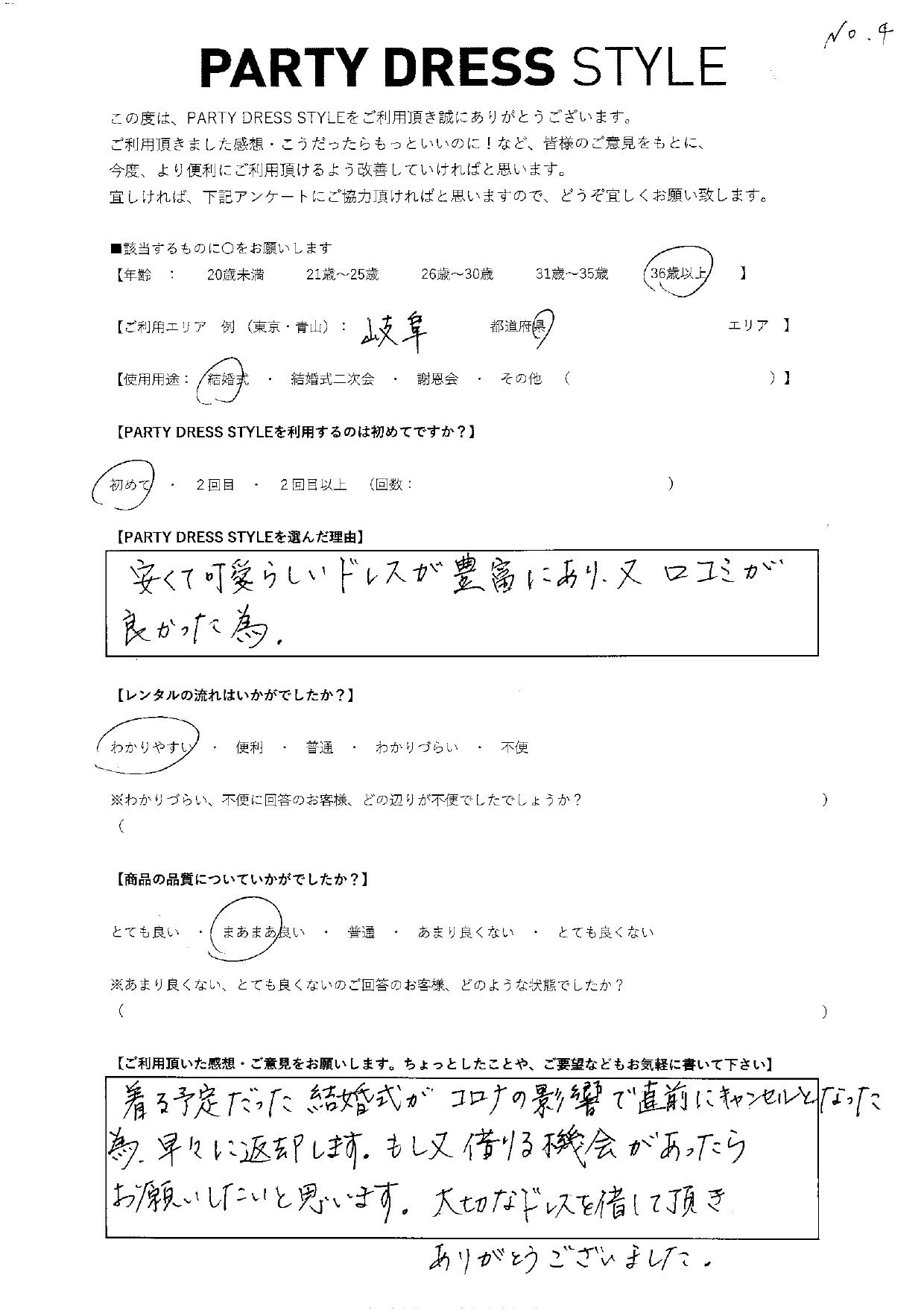 4/4結婚式ご利用 岐阜エリア