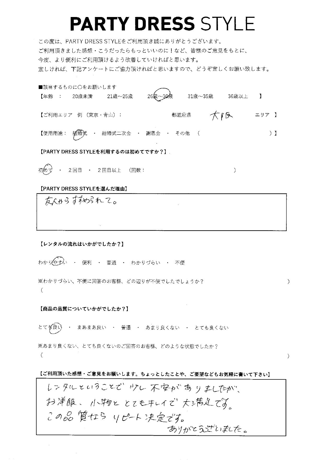 4/4結婚式ご利用 大阪府エリア