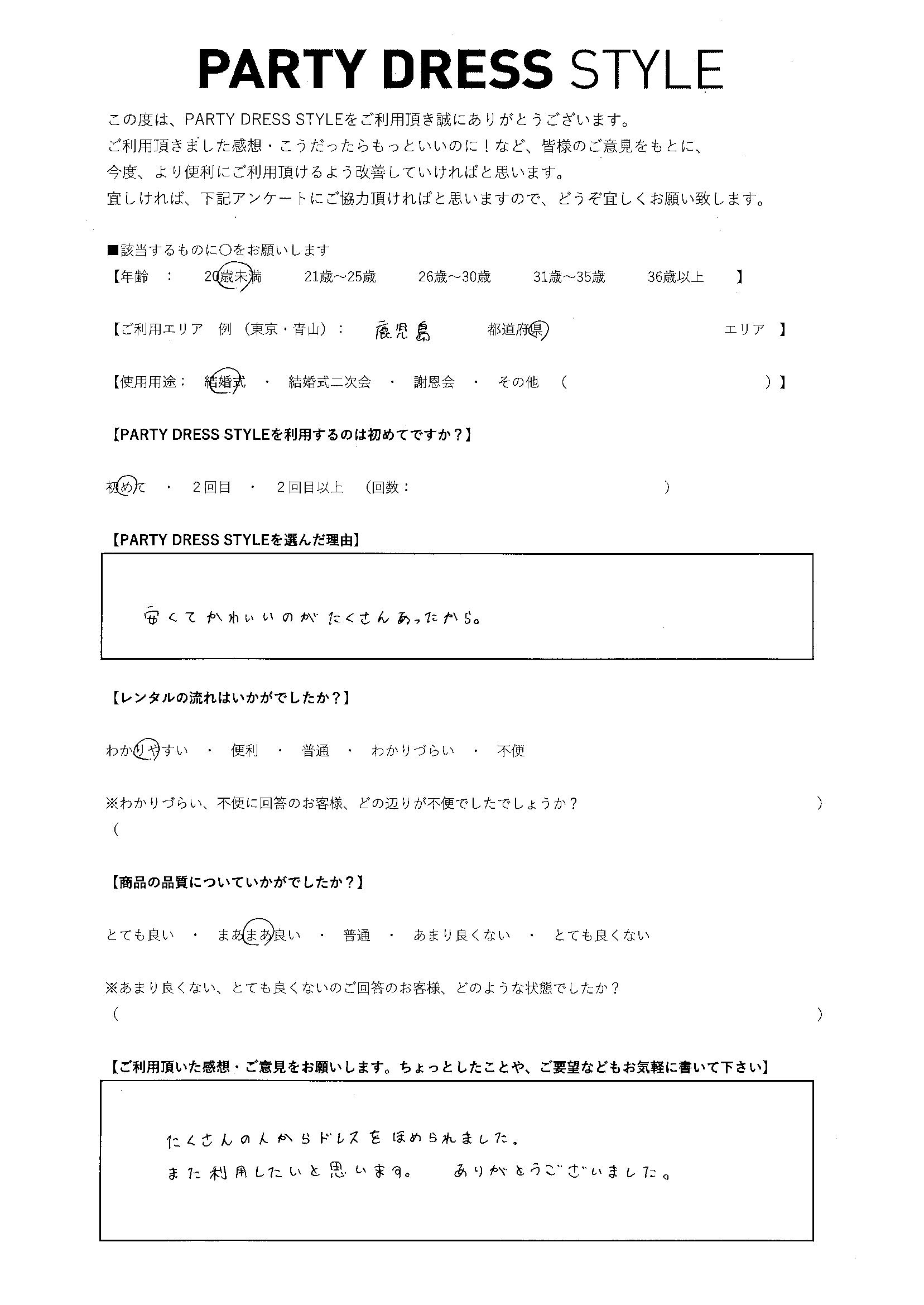 6/29結婚式ご利用 鹿児島エリア