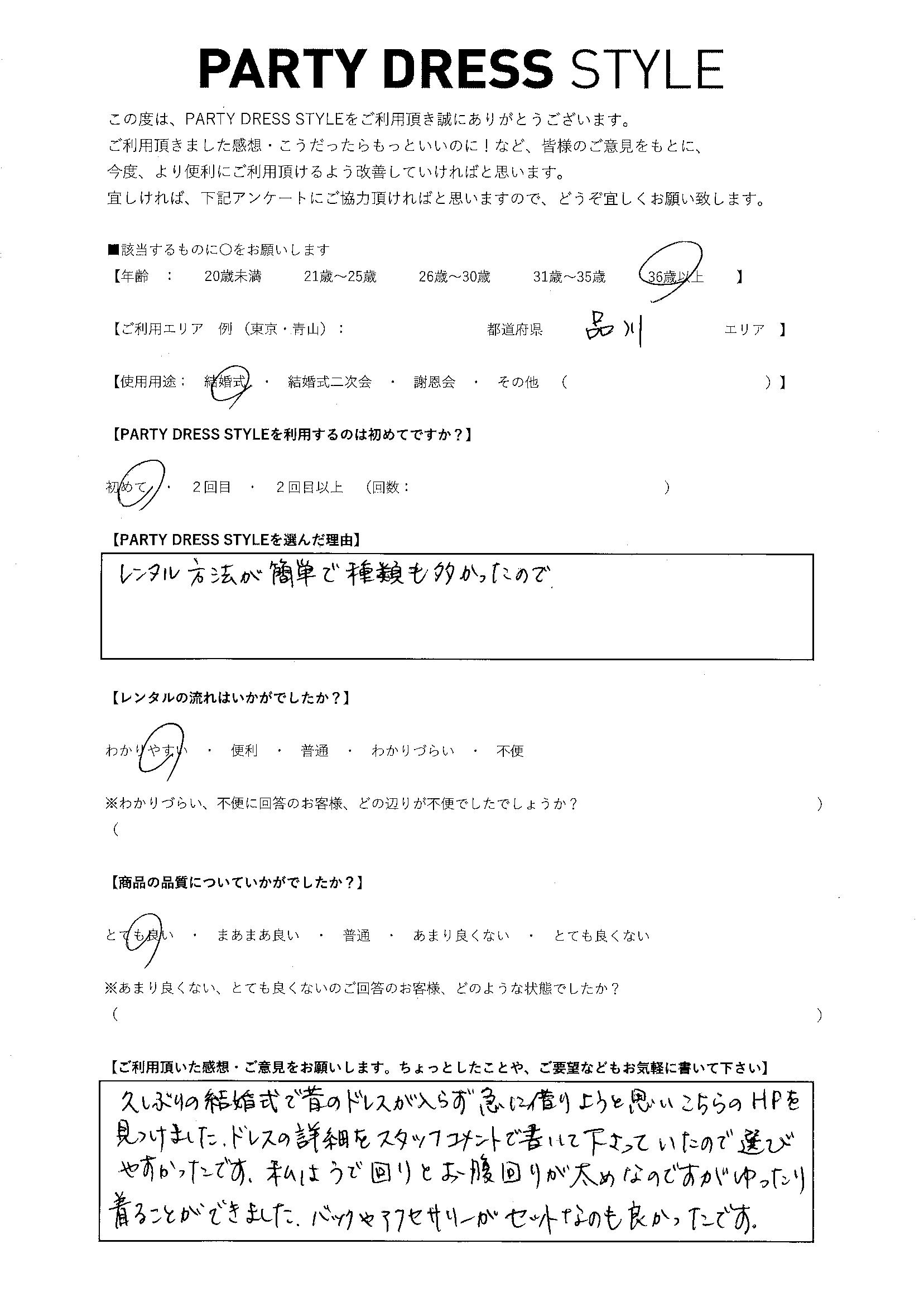 7/4結婚式ご利用 東京・品川エリア