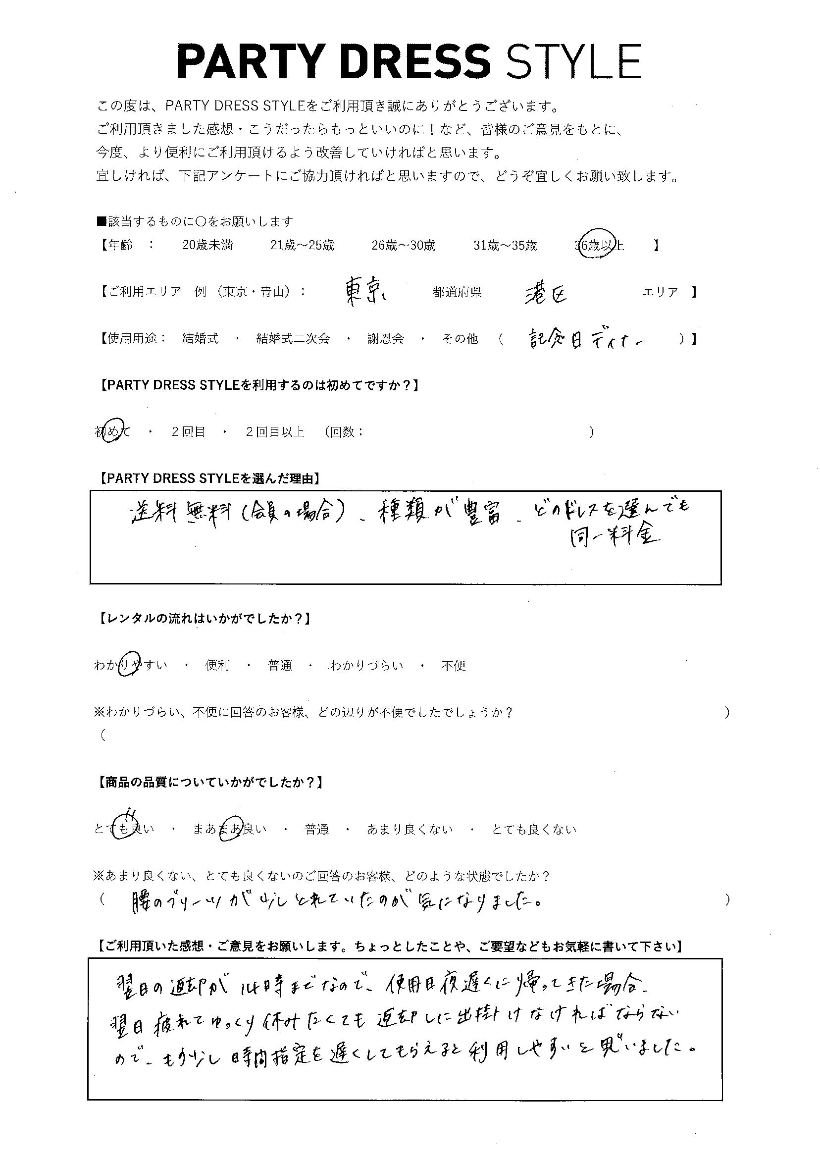 7/25記念日ディナーご利用 東京・港区エリア