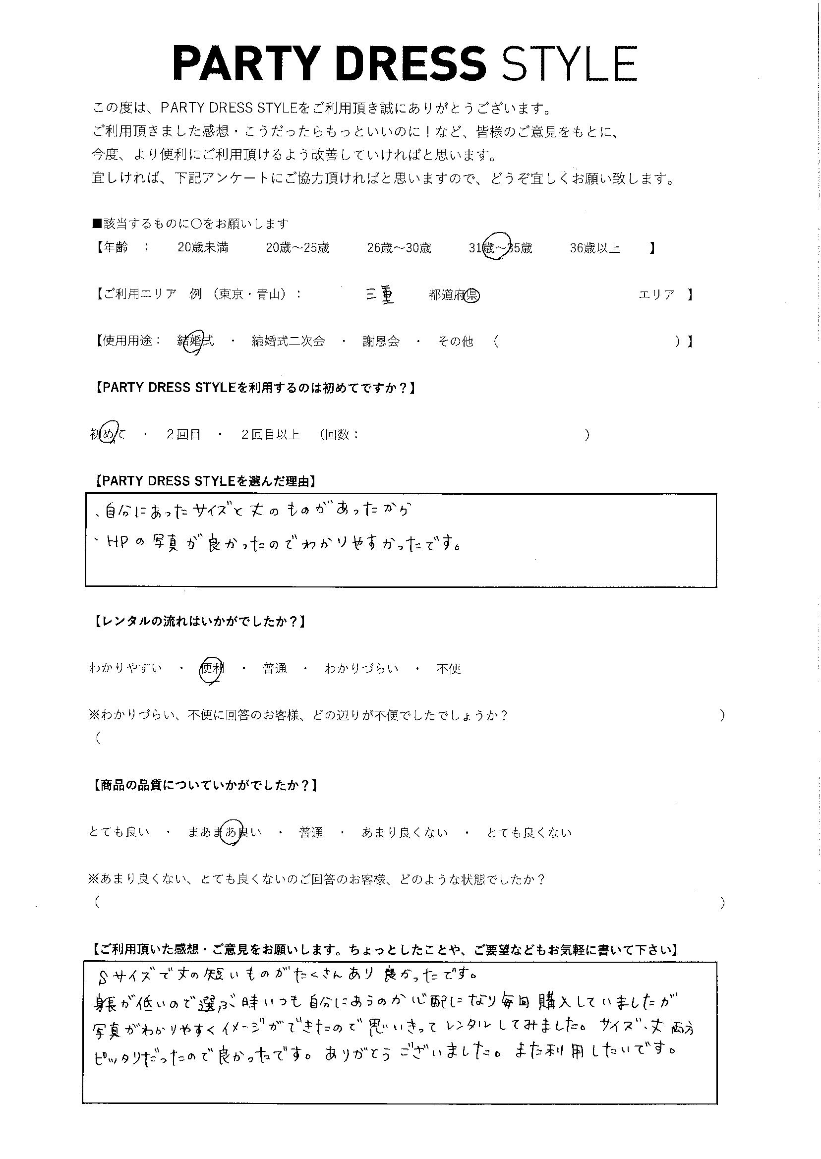 7/18結婚式ご利用 三重エリア